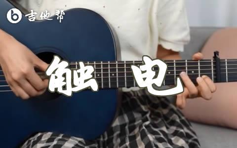 触电SHE吉他谱 弹唱教学