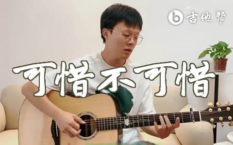 可惜不可惜刘大壮吉他谱 弹唱教学