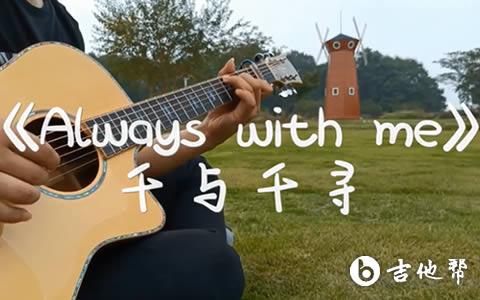 千与千寻指弹吉他谱 演奏视频