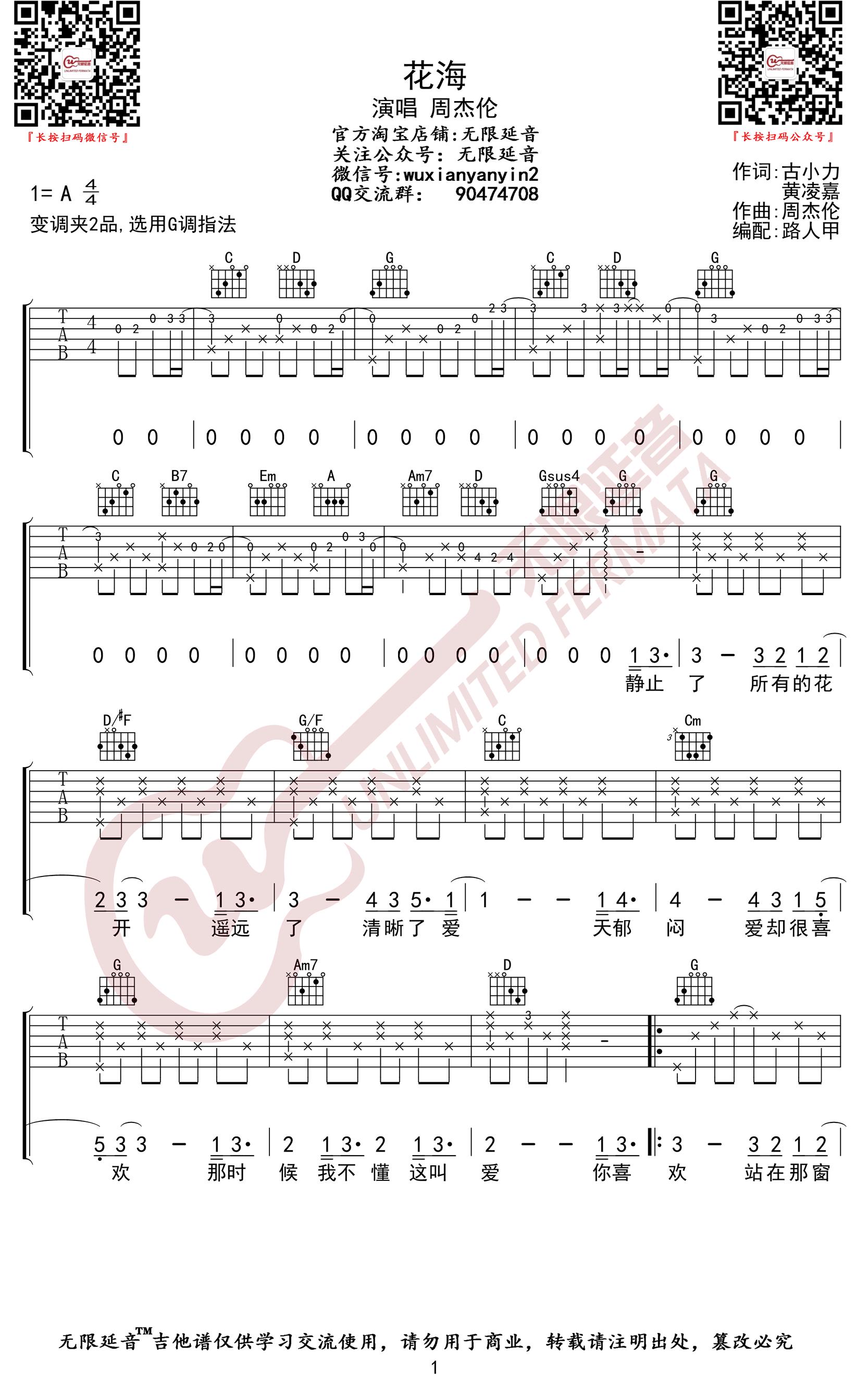 花海吉他谱 周杰伦 吉他弹唱教学-1