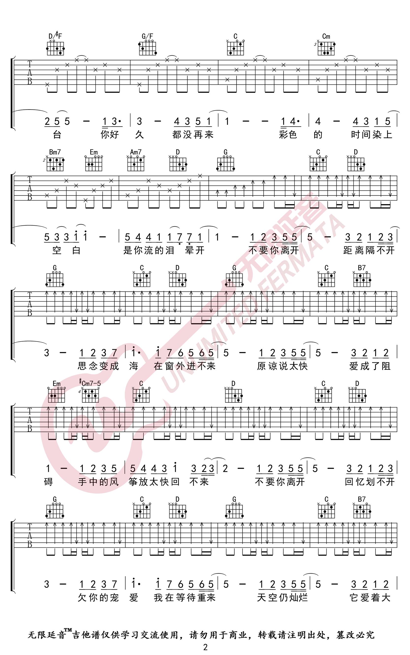 花海吉他谱 周杰伦 吉他弹唱教学-2
