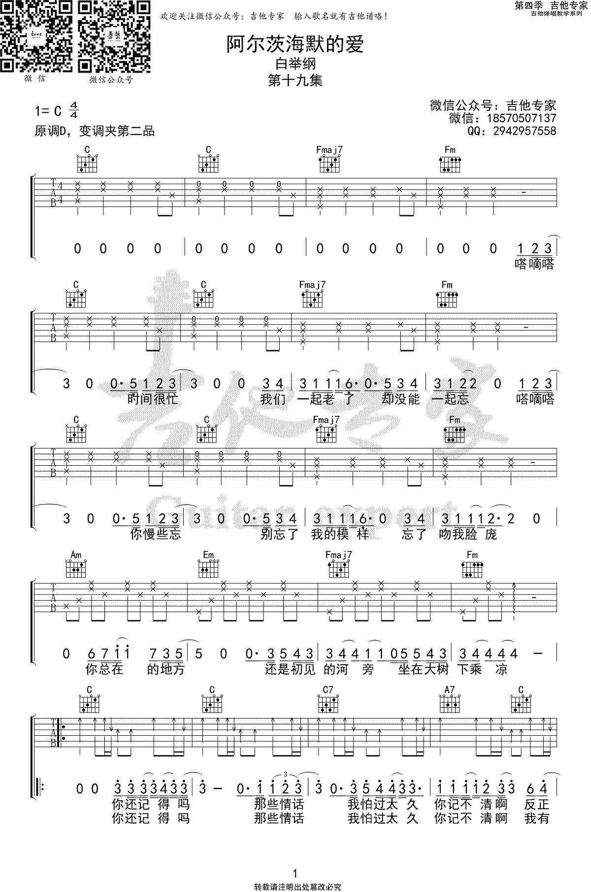 阿尔兹海默的爱吉他谱_白举纲-1