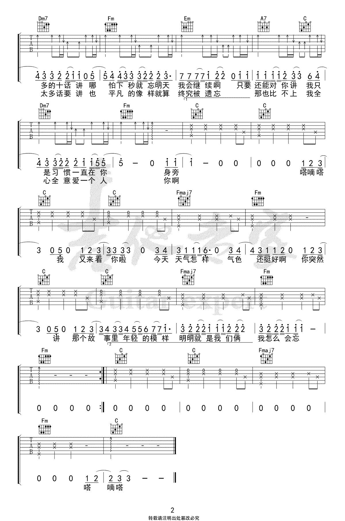 阿尔兹海默的爱吉他谱_白举纲-2