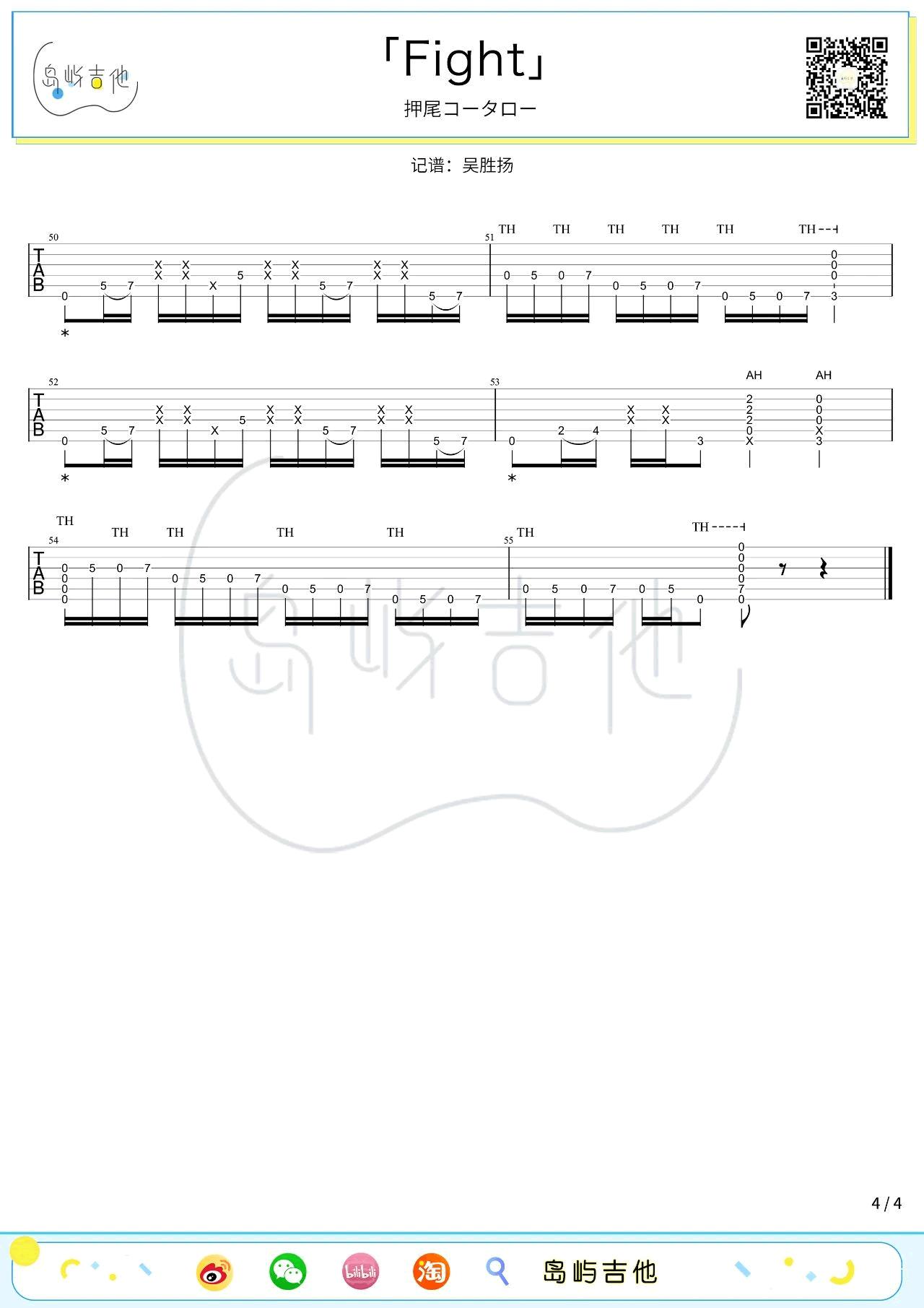 押尾桑《Fight》指弹谱 吉他指弹教学-4