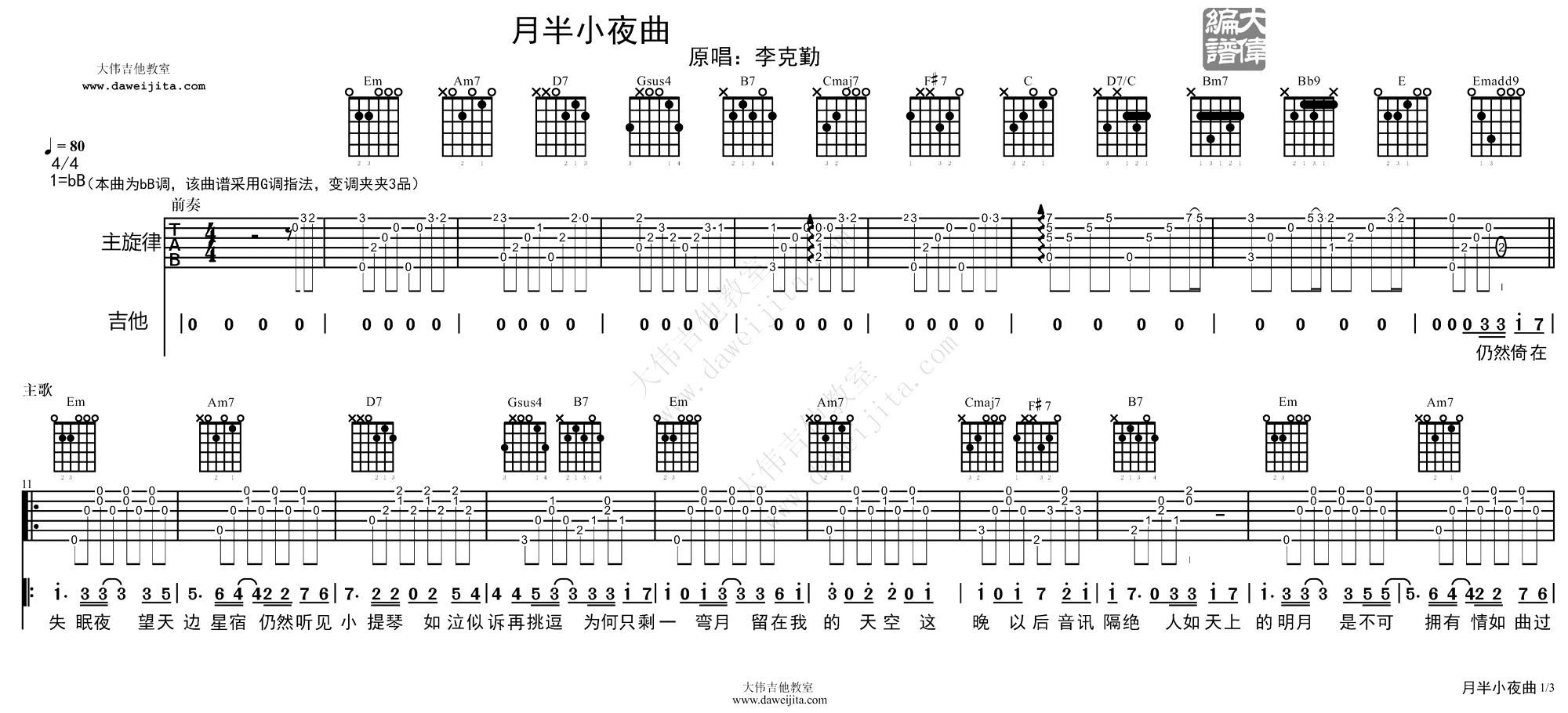 李克勤-月半小夜曲吉他谱-弹唱教学-1
