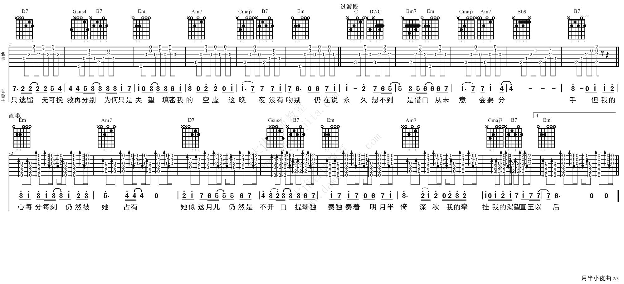 李克勤-月半小夜曲吉他谱-弹唱教学-2