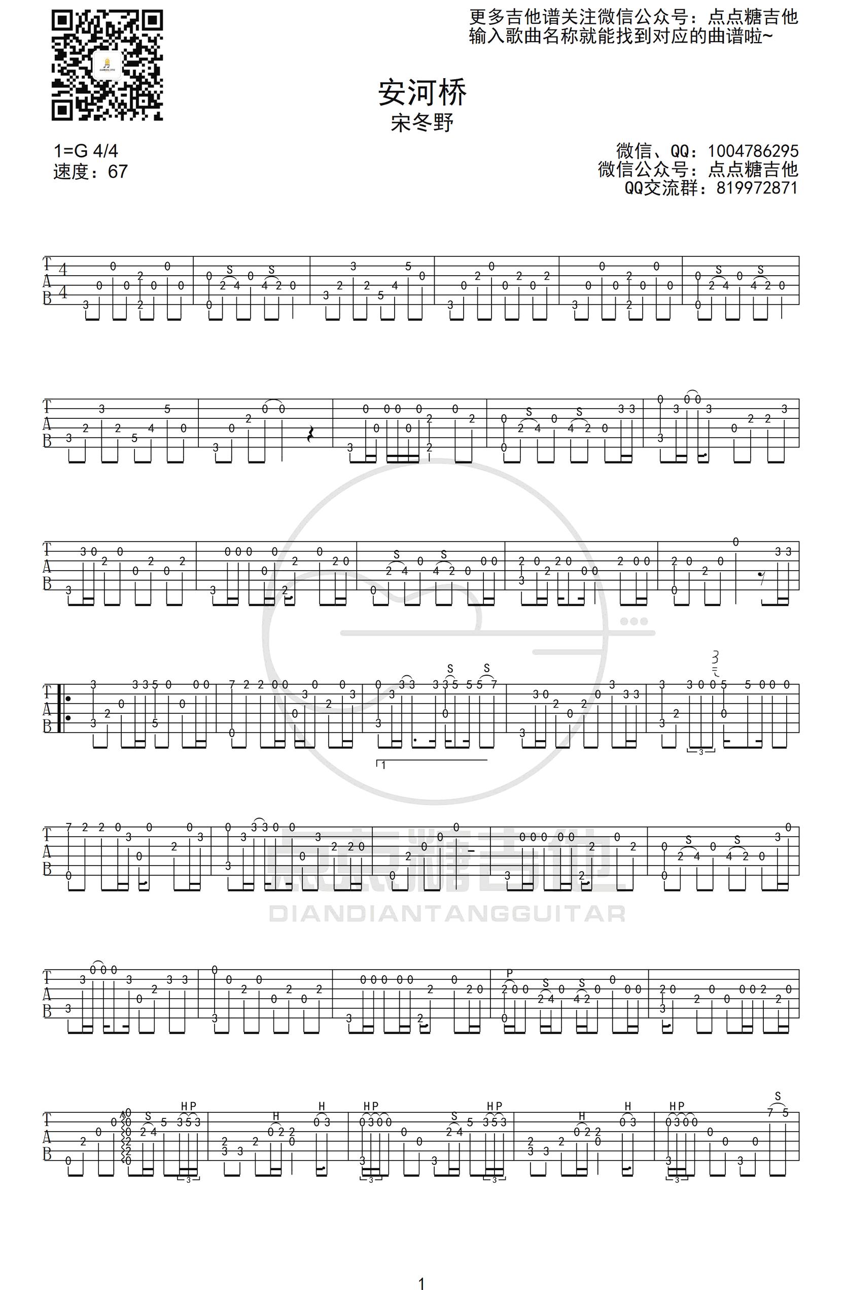 安和桥指弹吉他谱 独奏教学-1