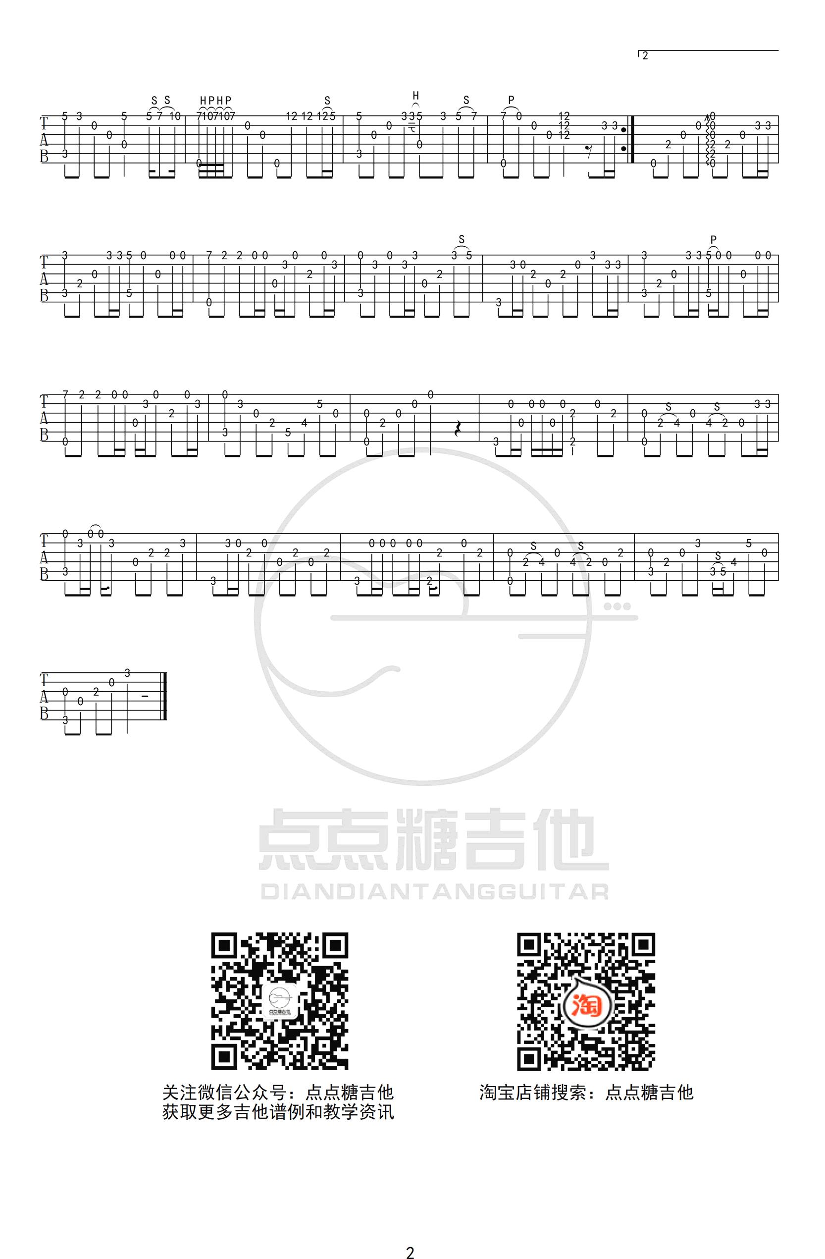 安和桥指弹吉他谱 独奏教学-2