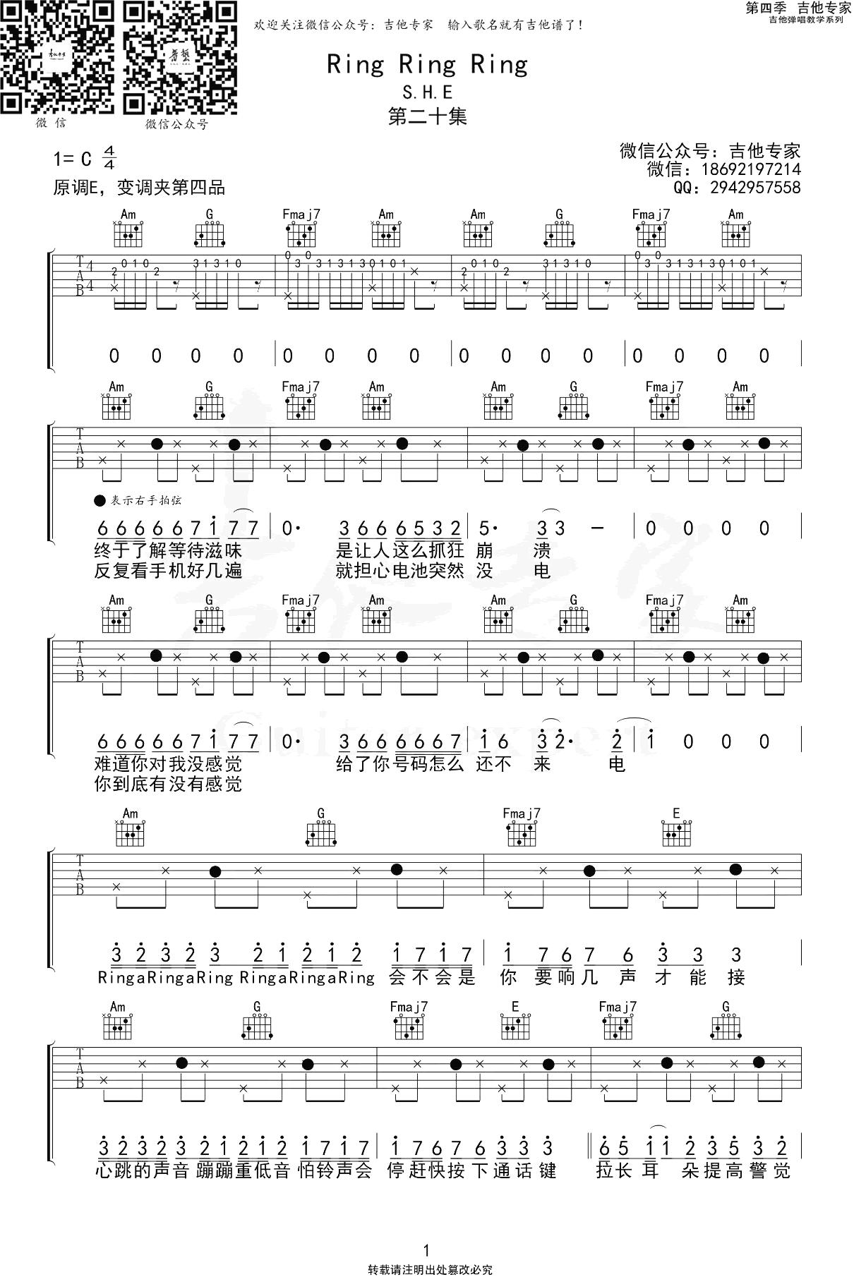《Ring Ring Ring》吉他谱-S.H.E-1