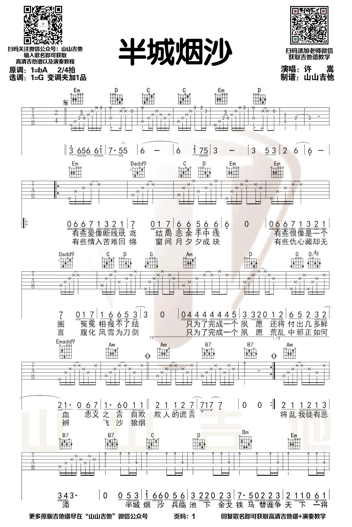 半城烟沙吉他谱 许嵩 吉他弹唱-1