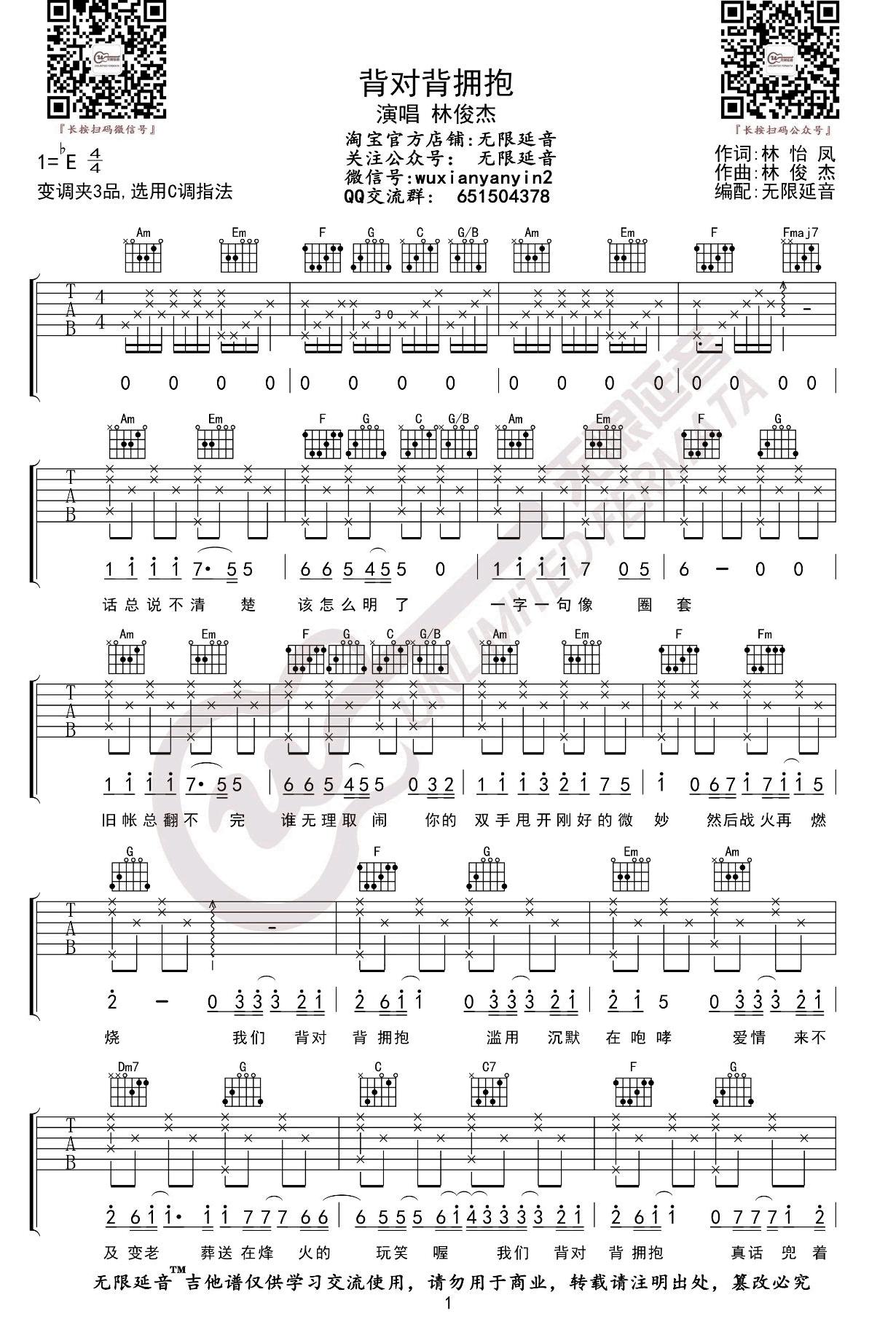 背对背拥抱吉他谱-林俊杰-弹唱教学视频-1