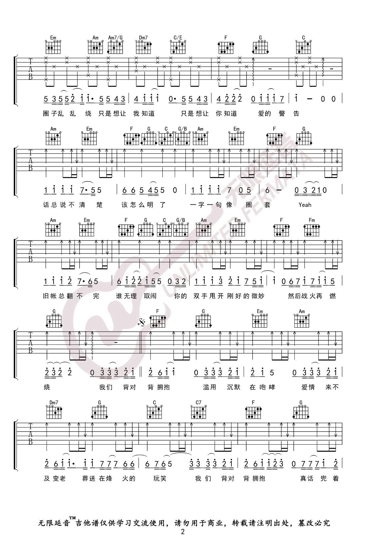 背对背拥抱吉他谱-林俊杰-弹唱教学视频-2