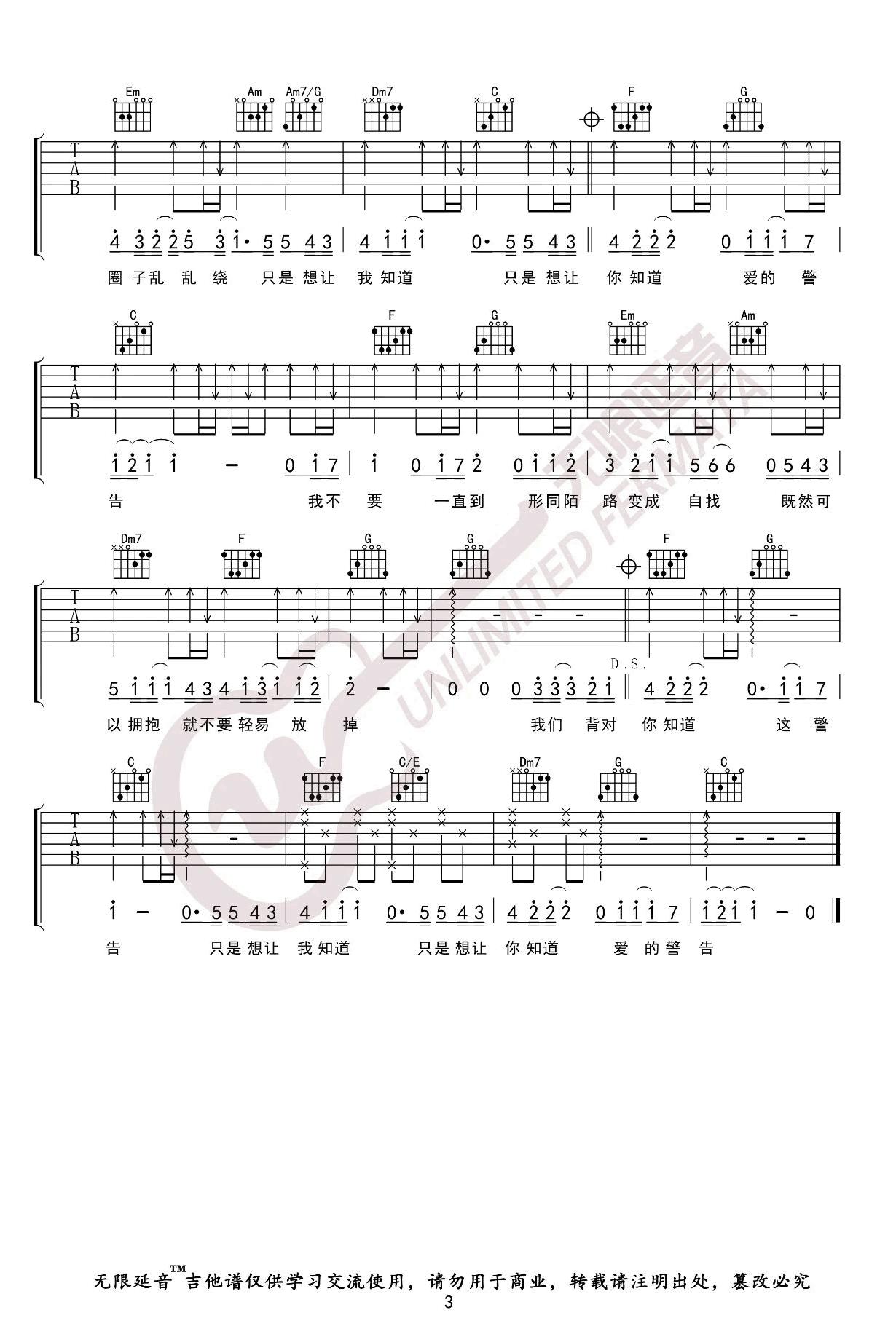 背对背拥抱吉他谱-林俊杰-弹唱教学视频-3