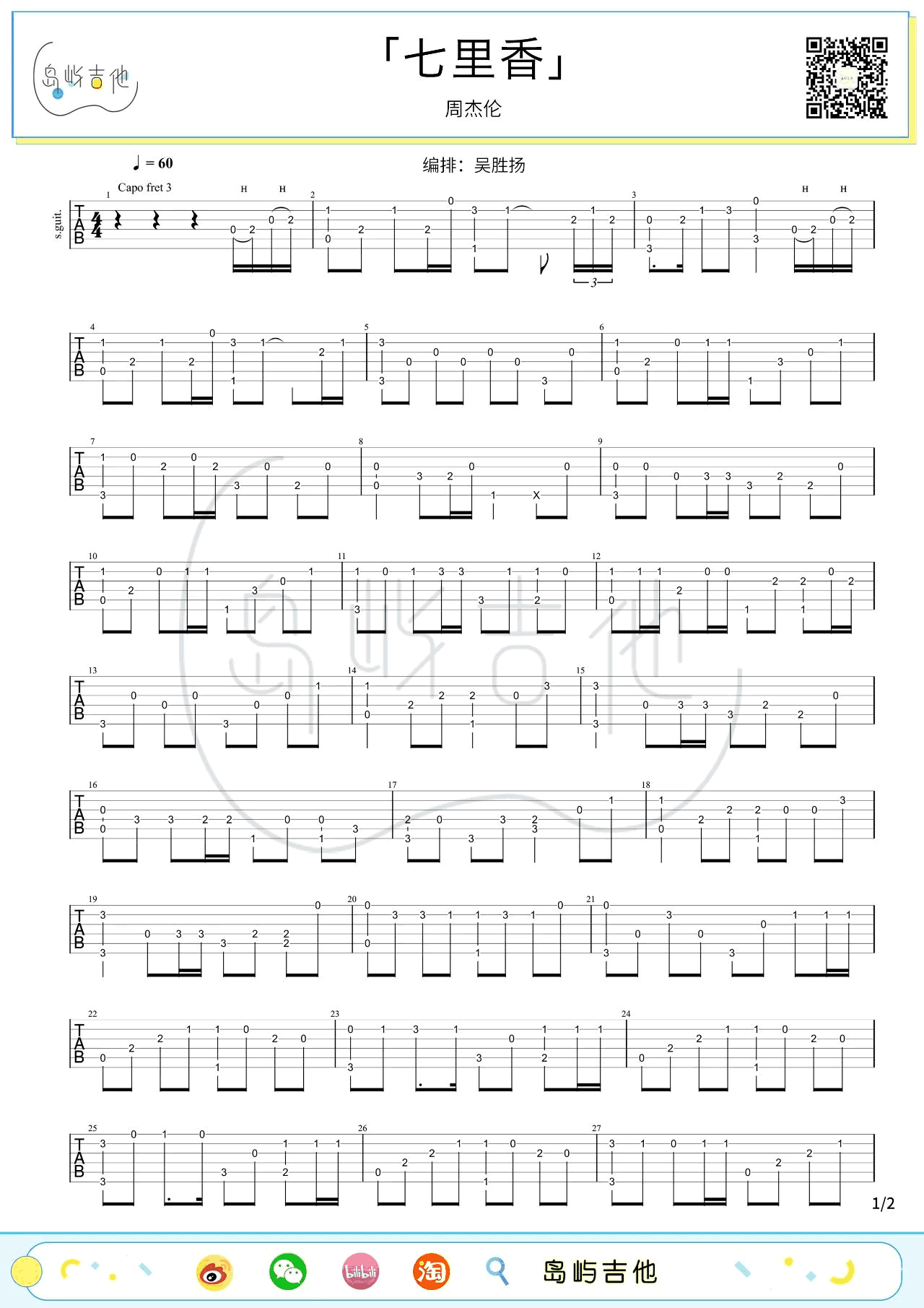 七里香吉他指弹谱 教学视频-1
