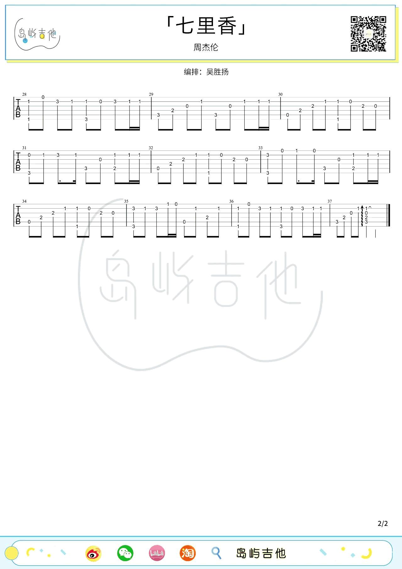 七里香吉他指弹谱 教学视频-2