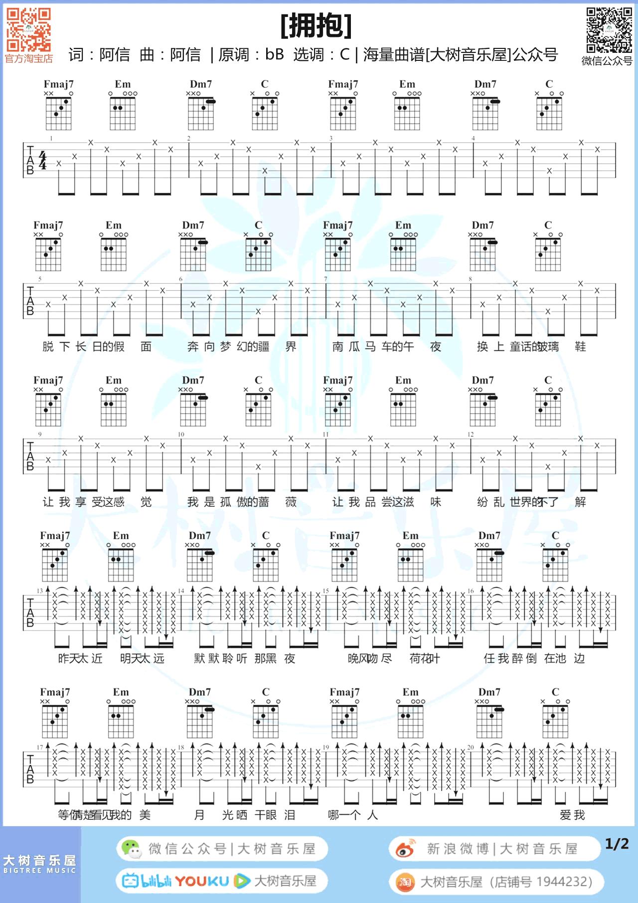 五月天-拥抱吉他谱-弹唱教学视频-1