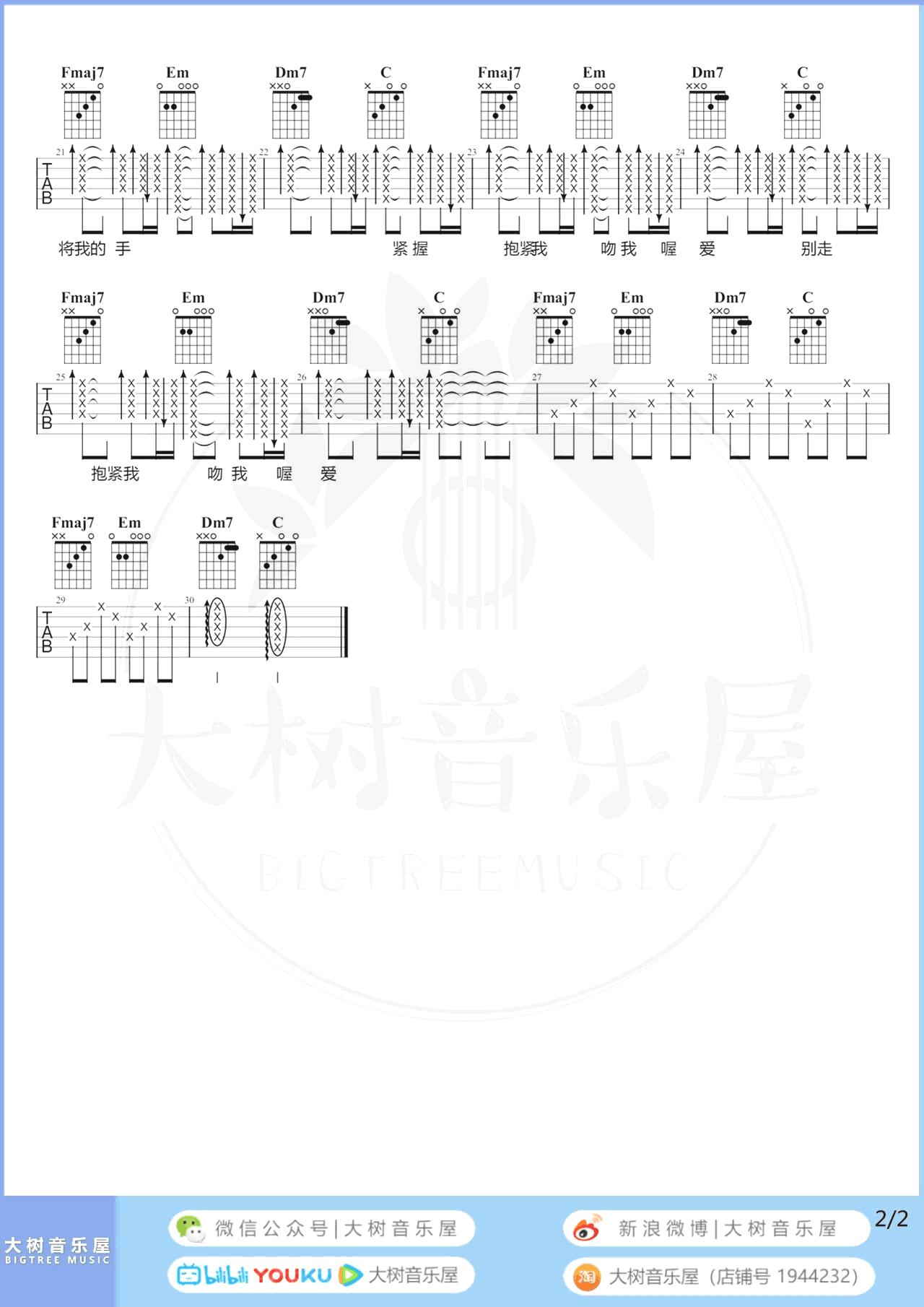 五月天-拥抱吉他谱-弹唱教学视频-2