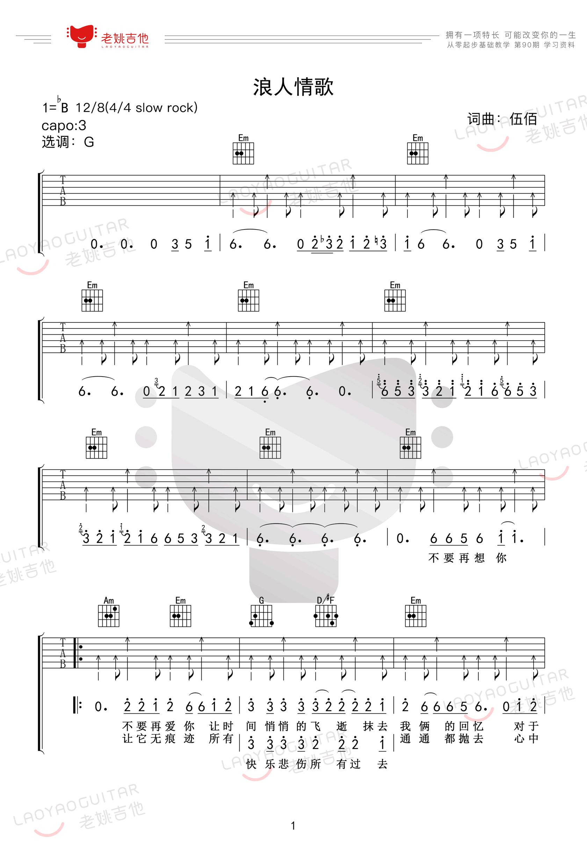 伍佰-浪人情歌吉他谱-弹唱教学视频-1