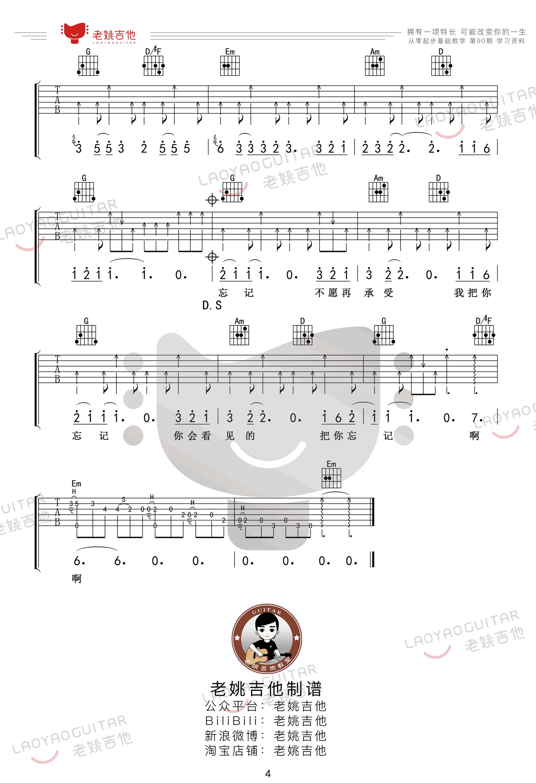 伍佰-浪人情歌吉他谱-弹唱教学视频-4