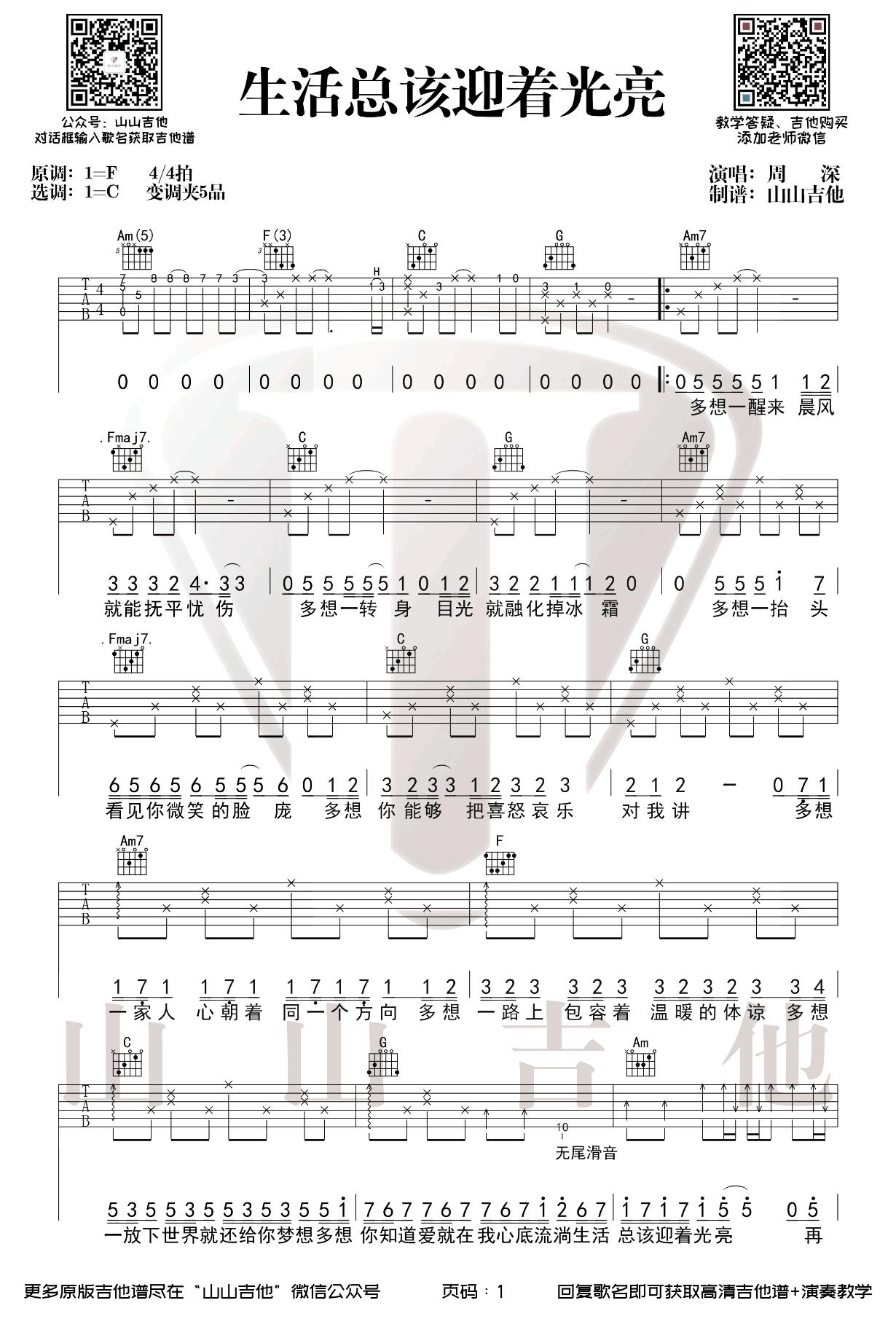 周深-生活总该迎着光亮吉他谱-1