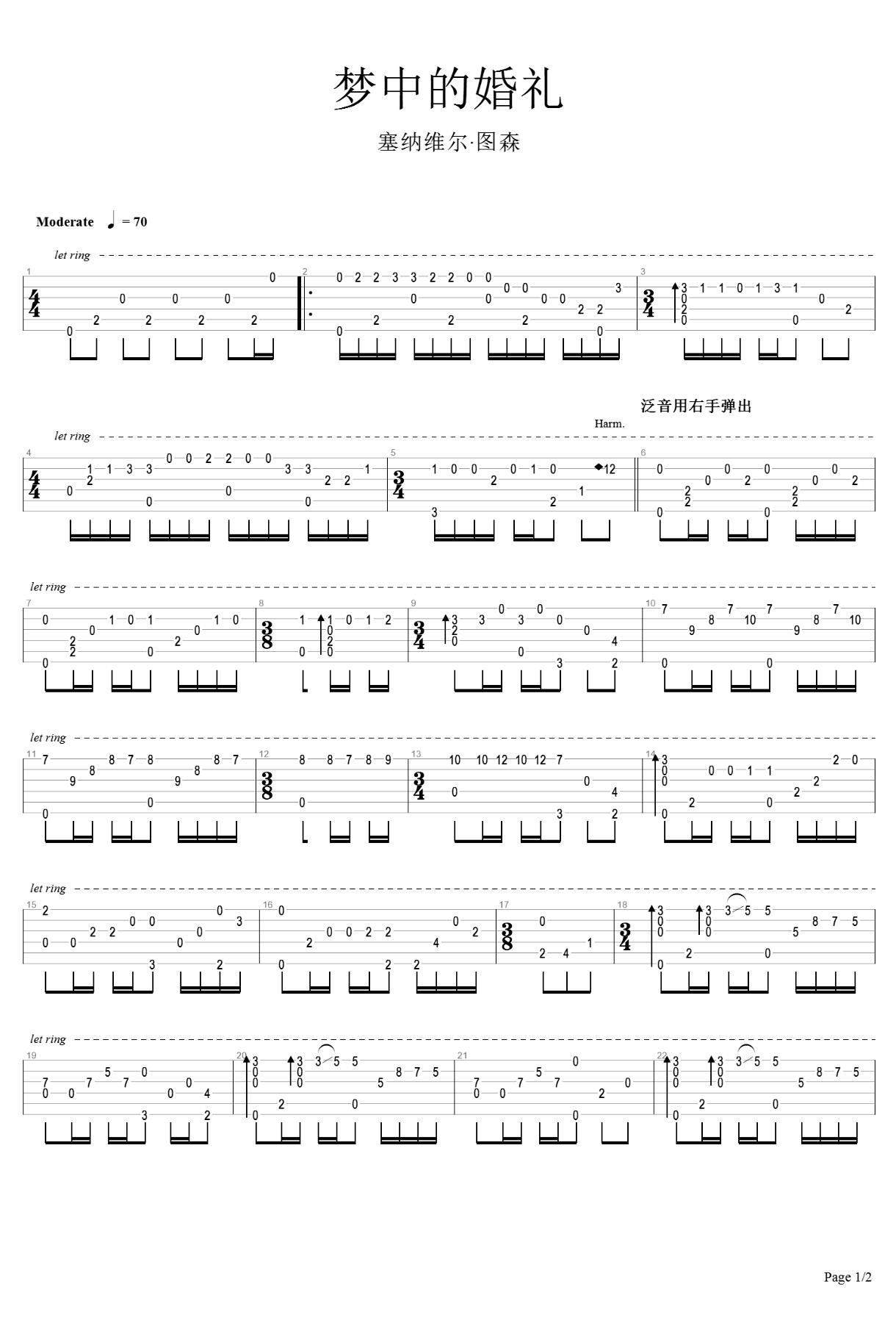 梦中的婚礼吉他谱 指弹独奏谱-1