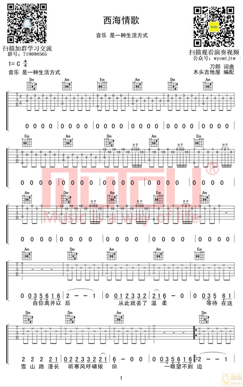 刀郎-西海情歌吉他谱-1