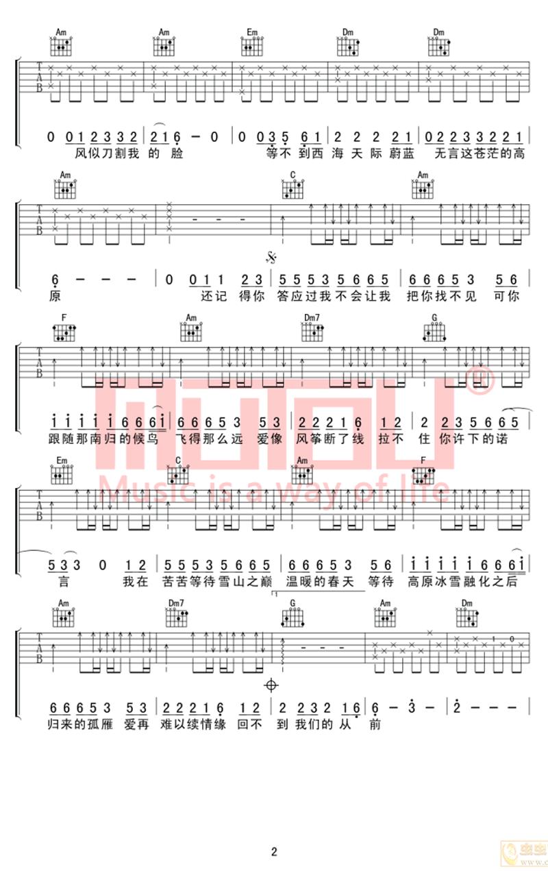 刀郎-西海情歌吉他谱-2