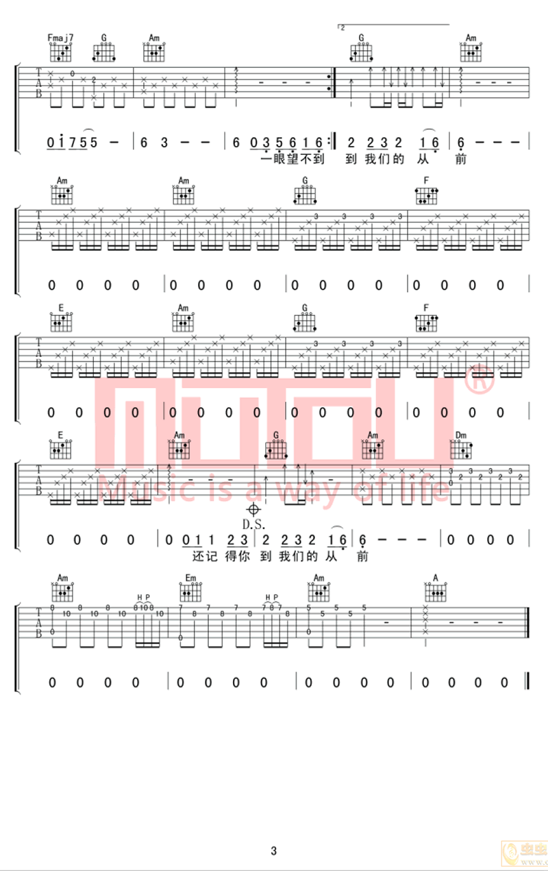 刀郎-西海情歌吉他谱-3