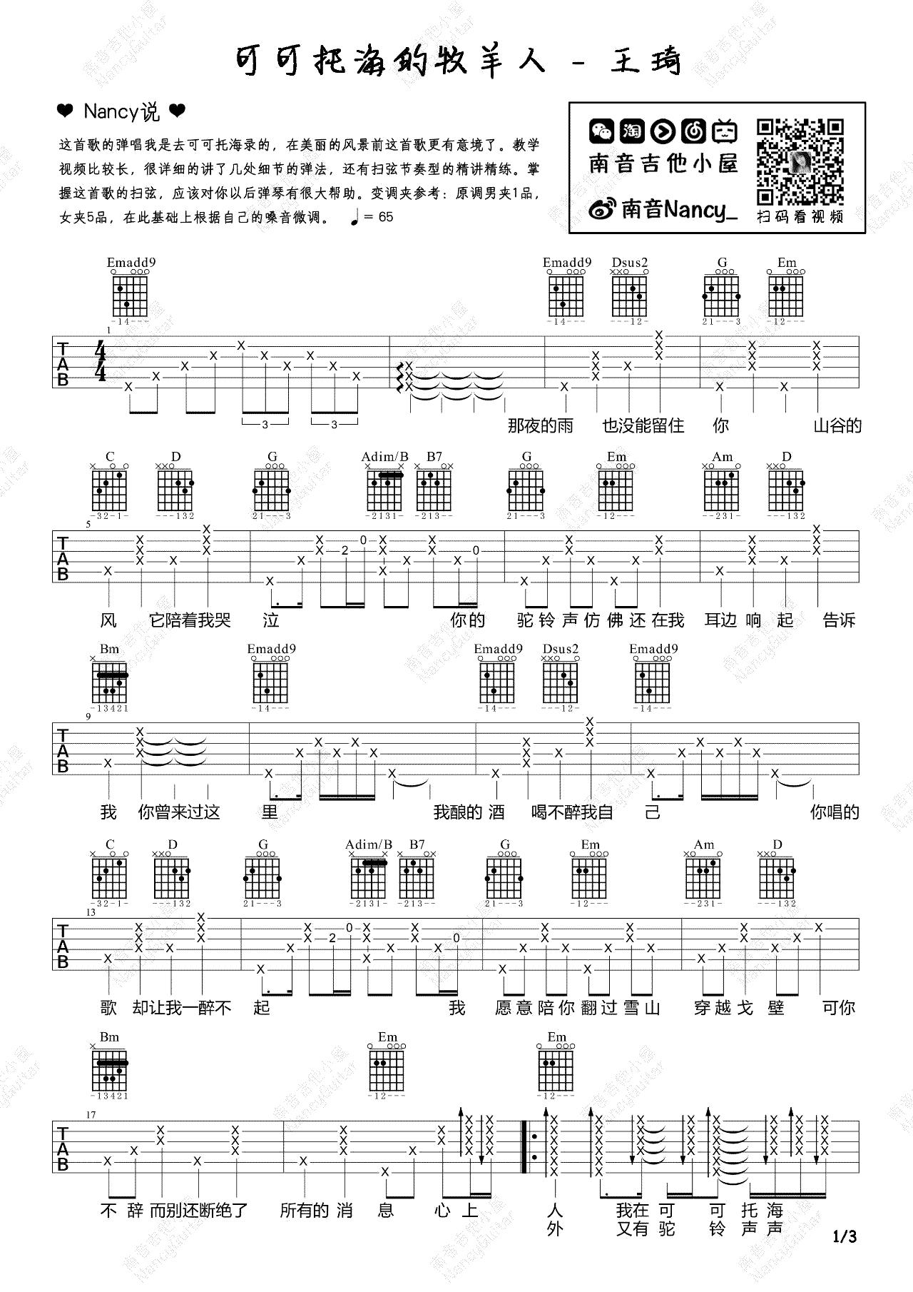 王琪-可可托海的牧羊人吉他谱-弹唱教学-1