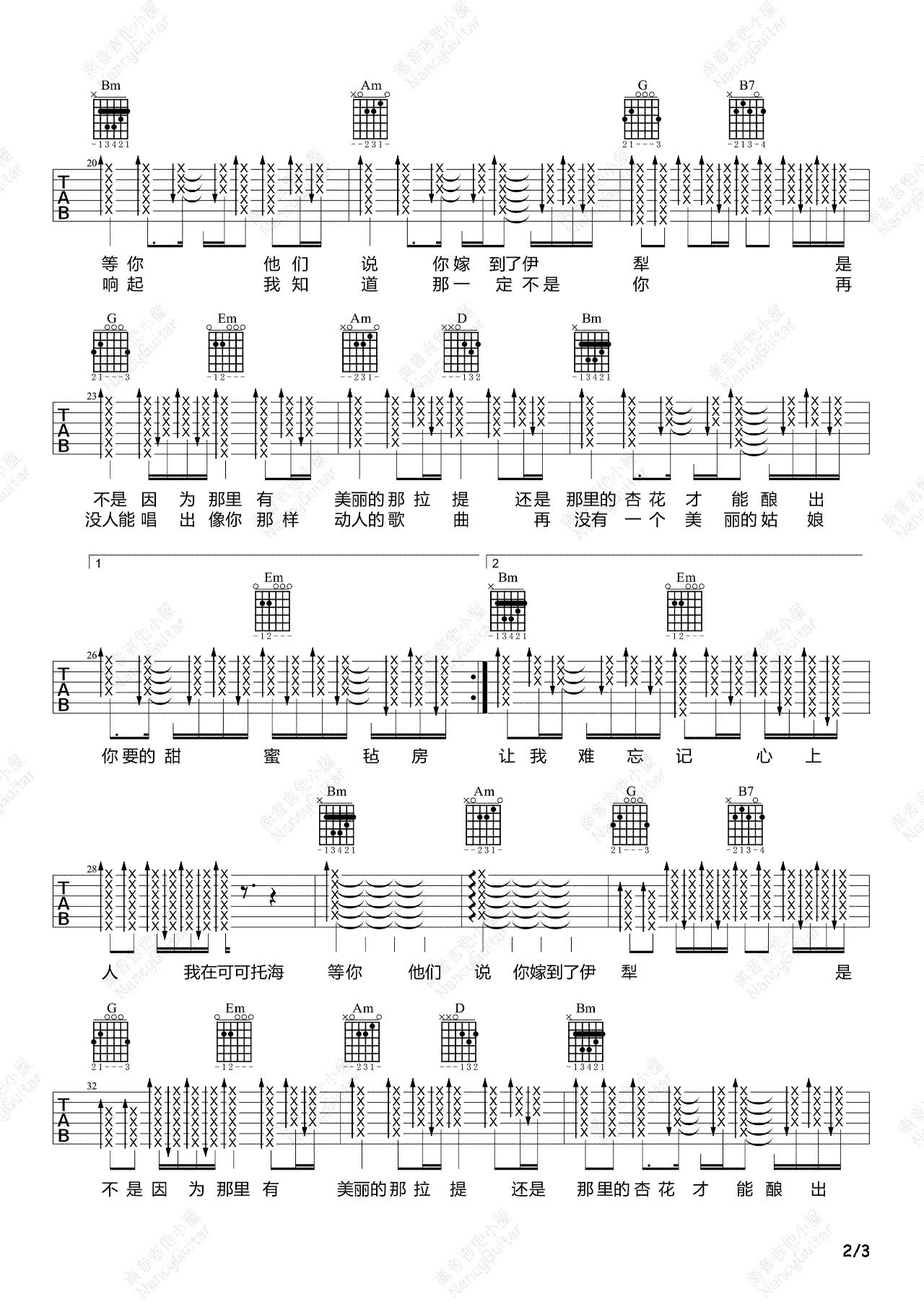 王琪-可可托海的牧羊人吉他谱-弹唱教学-2