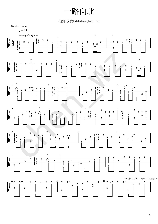 【新手向指弹】周杰伦 - 一路向北指弹吉他谱-1