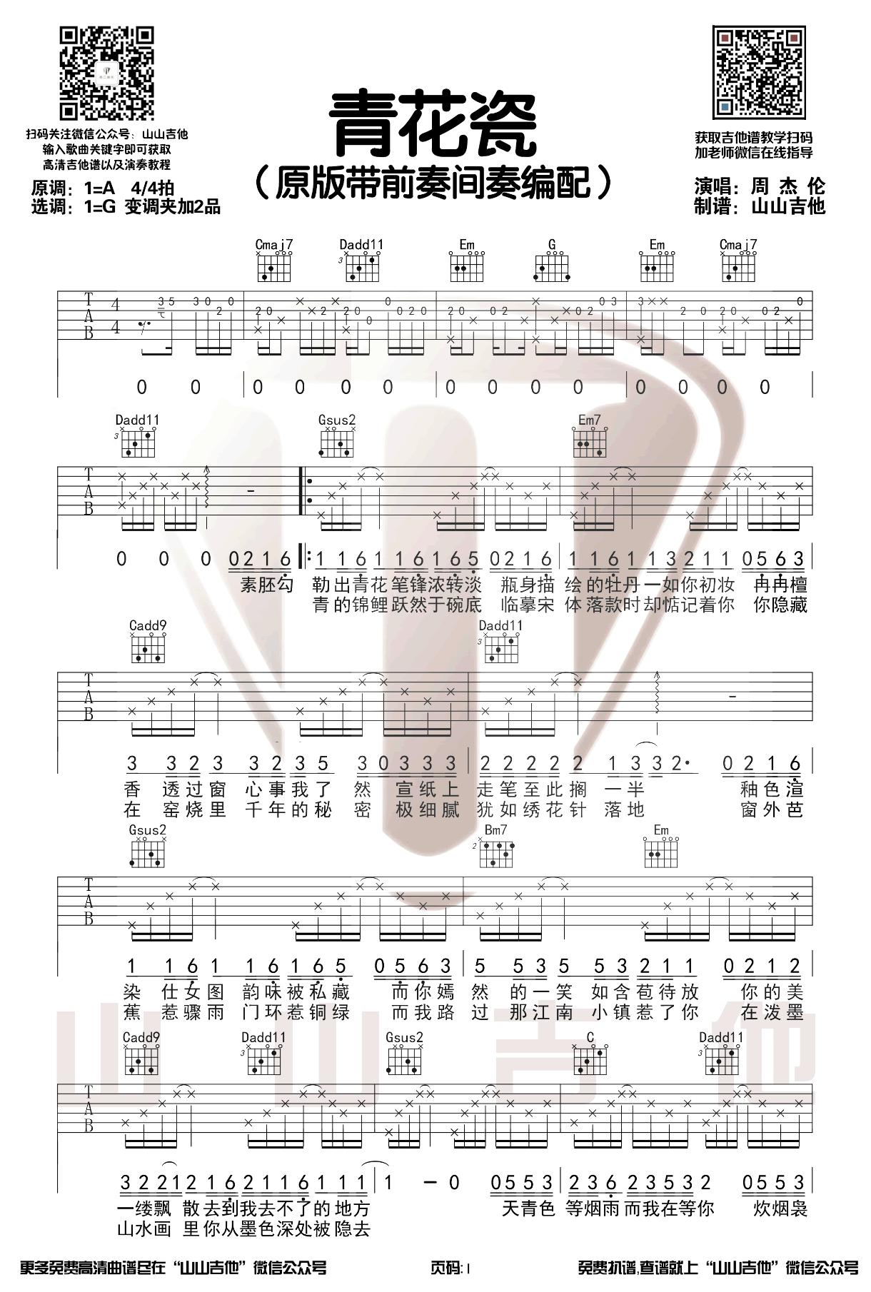 周杰伦-青花瓷吉他谱-弹唱教学-1