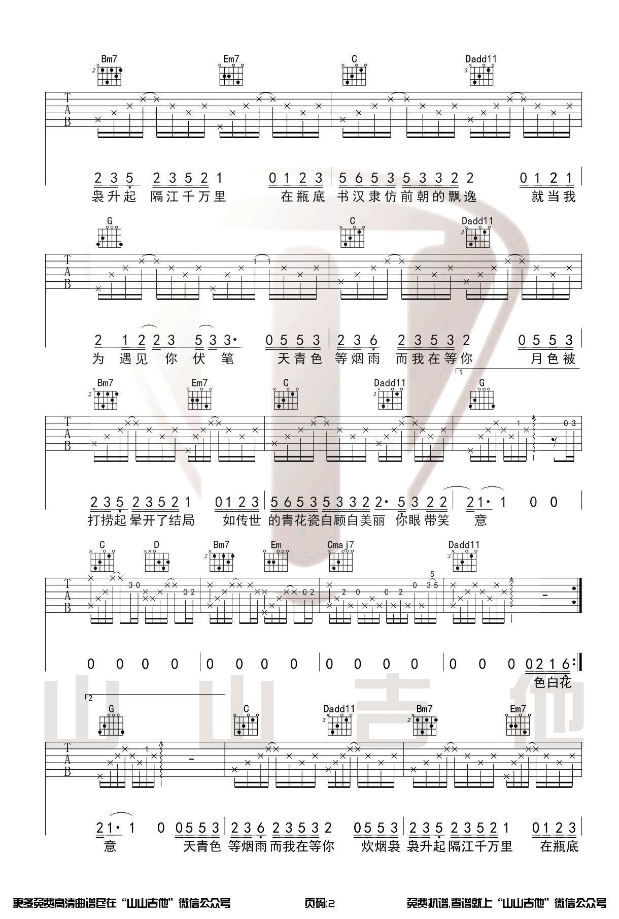 周杰伦-青花瓷吉他谱-弹唱教学-2