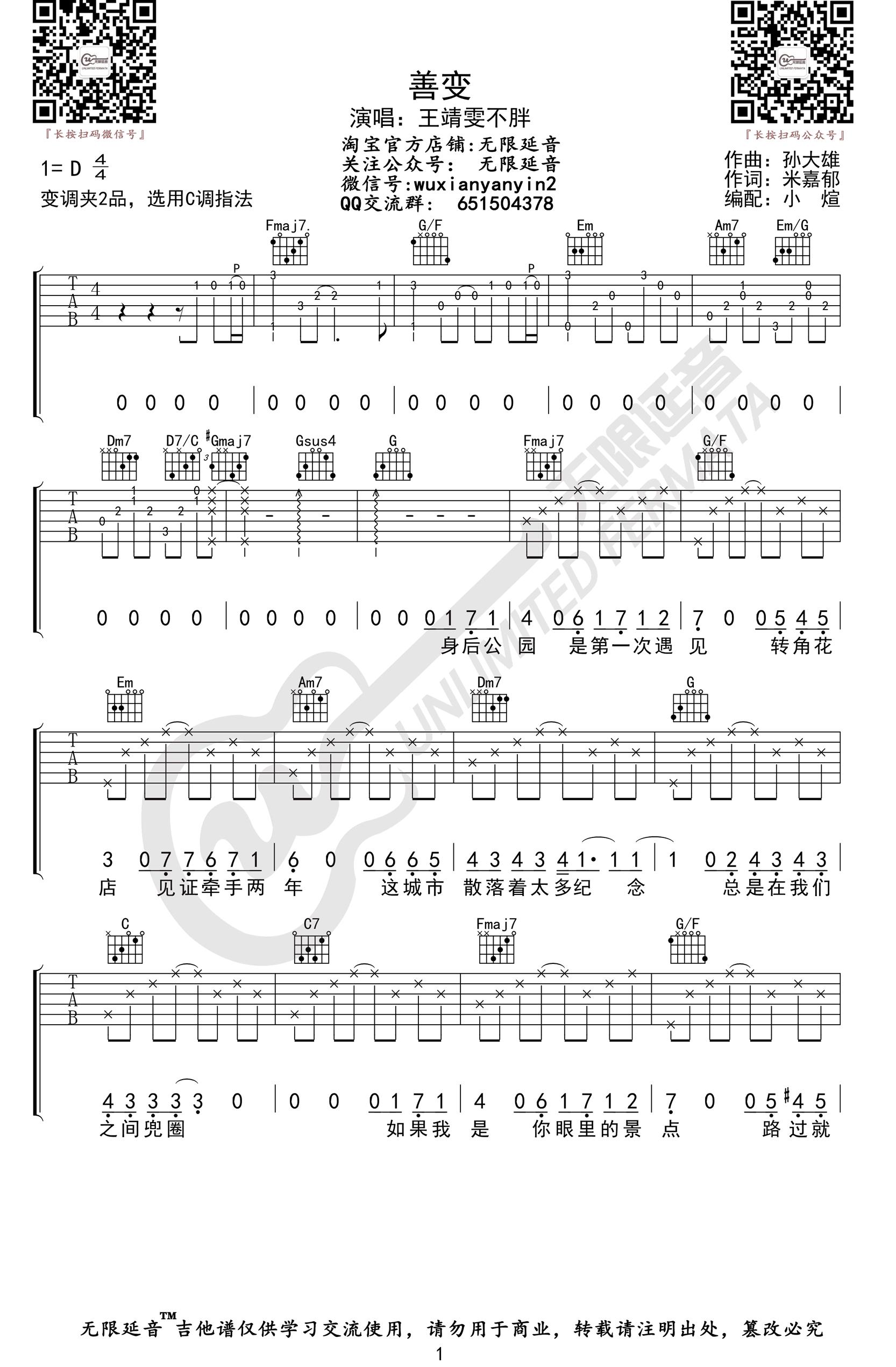 王靖雯不胖-善变吉他谱-1