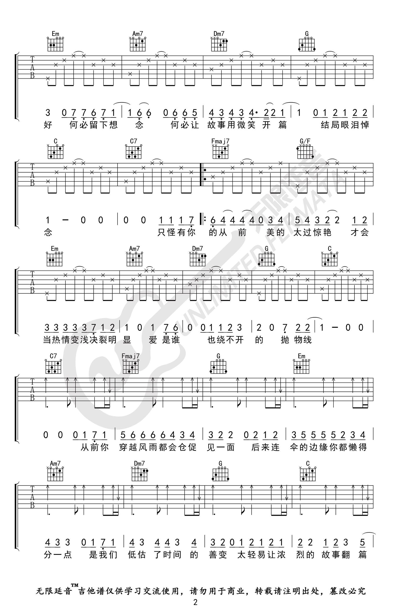 王靖雯不胖-善变吉他谱-2