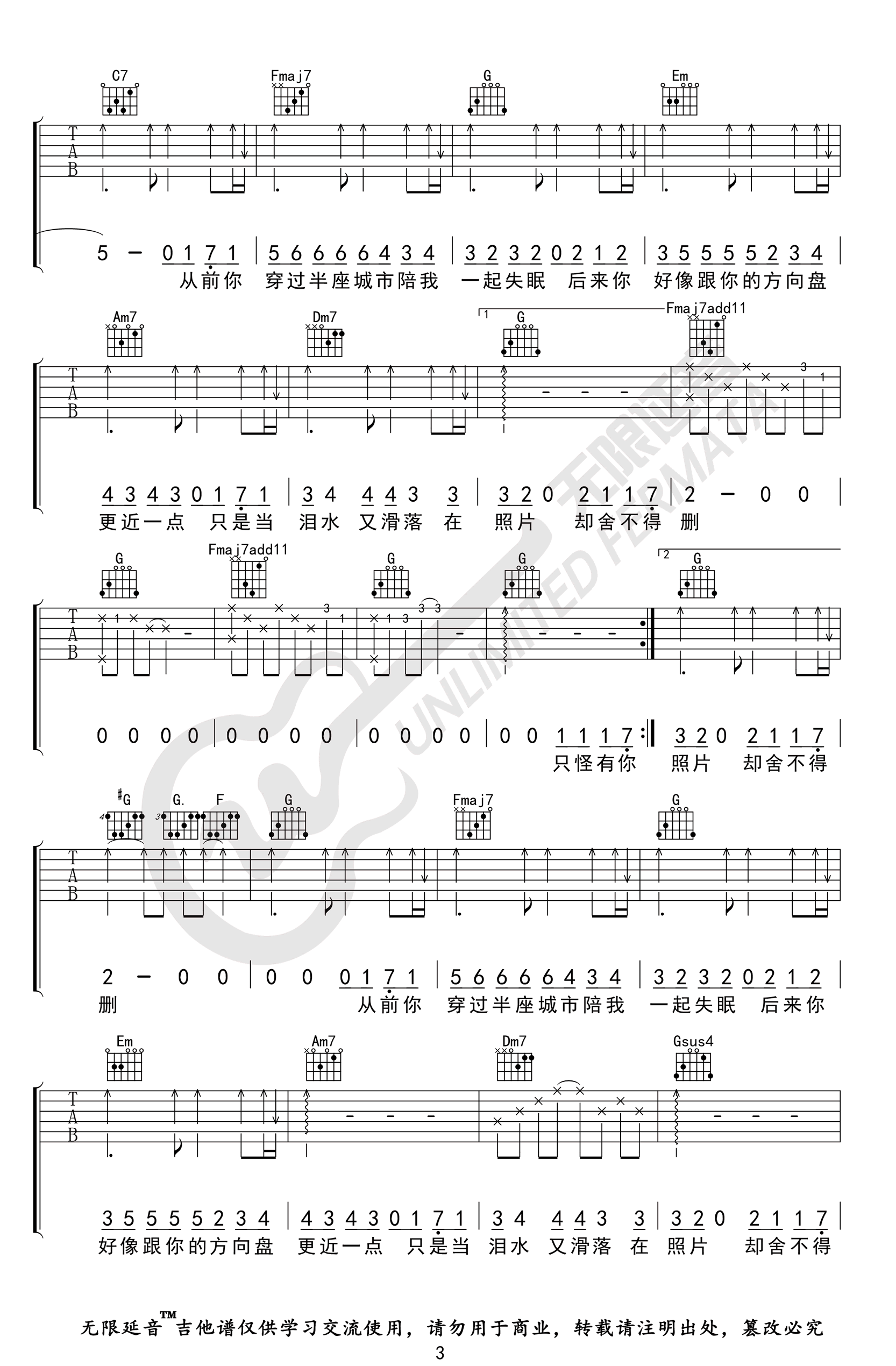 王靖雯不胖-善变吉他谱-3