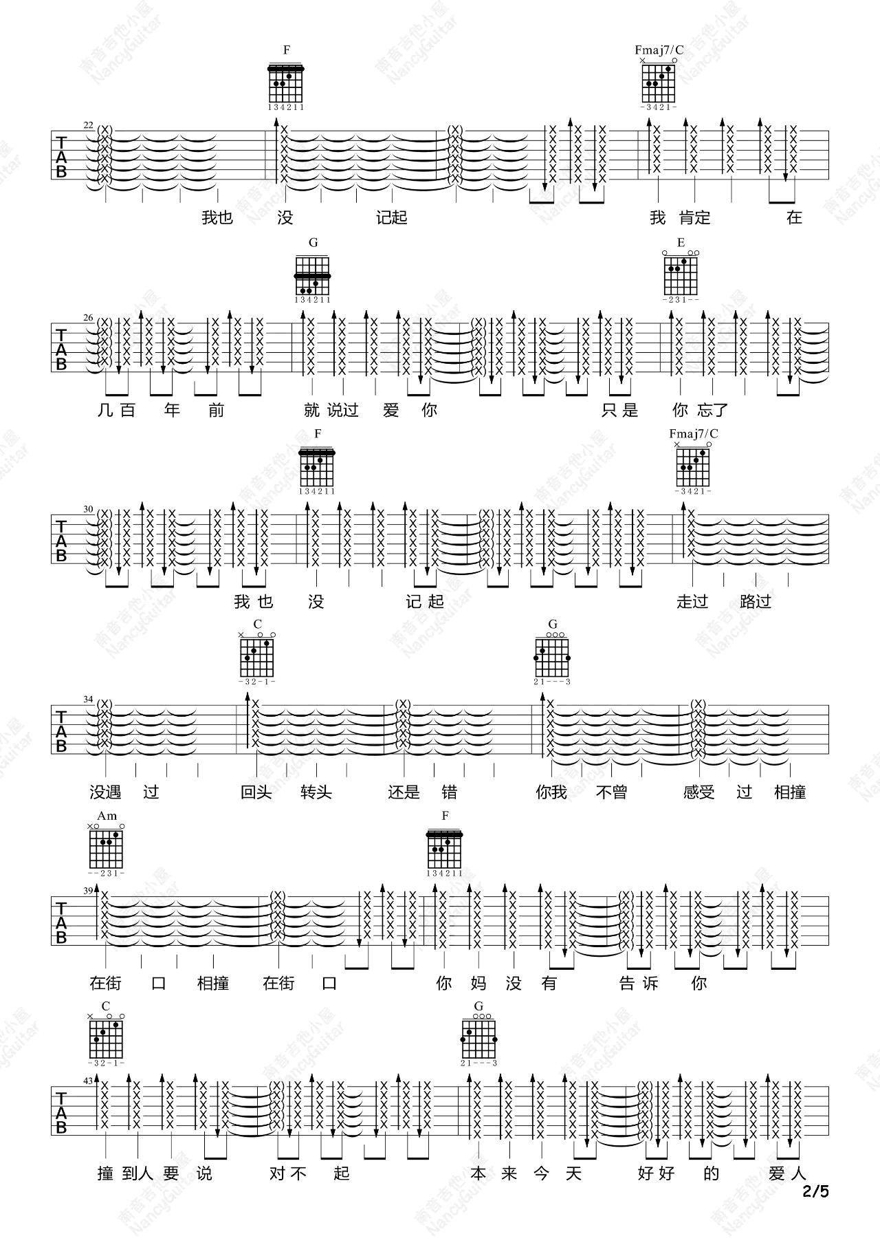 告五人-爱人错过吉他谱-弹唱教学-2