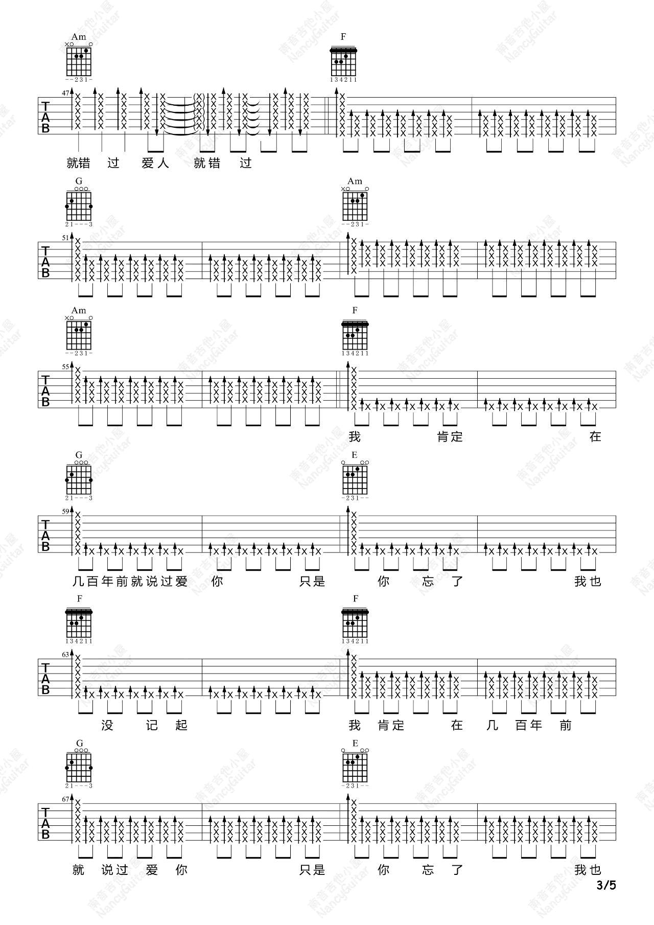 告五人-爱人错过吉他谱-弹唱教学-3