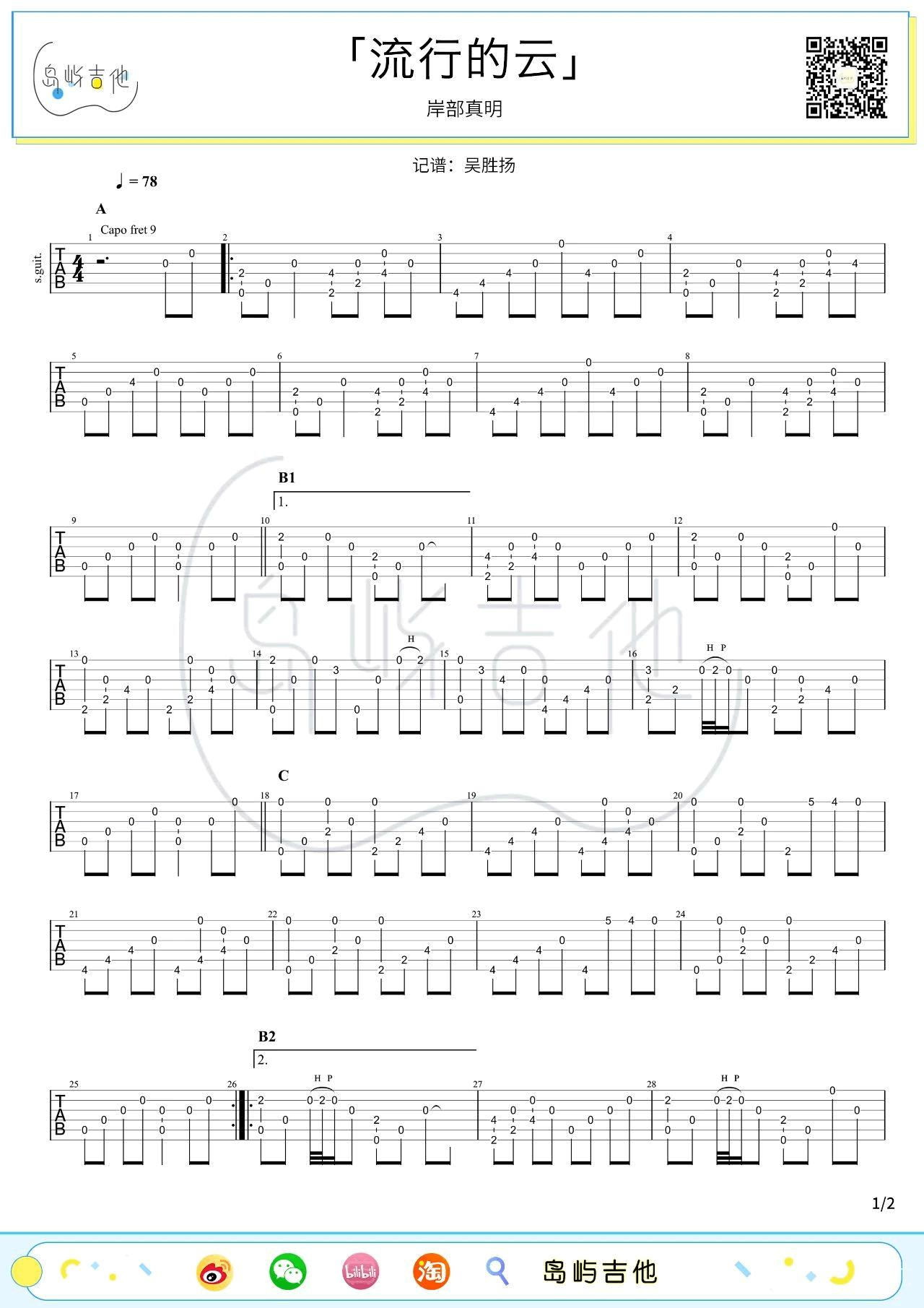 岸部真明《流行的云》指弹吉他谱-教学1