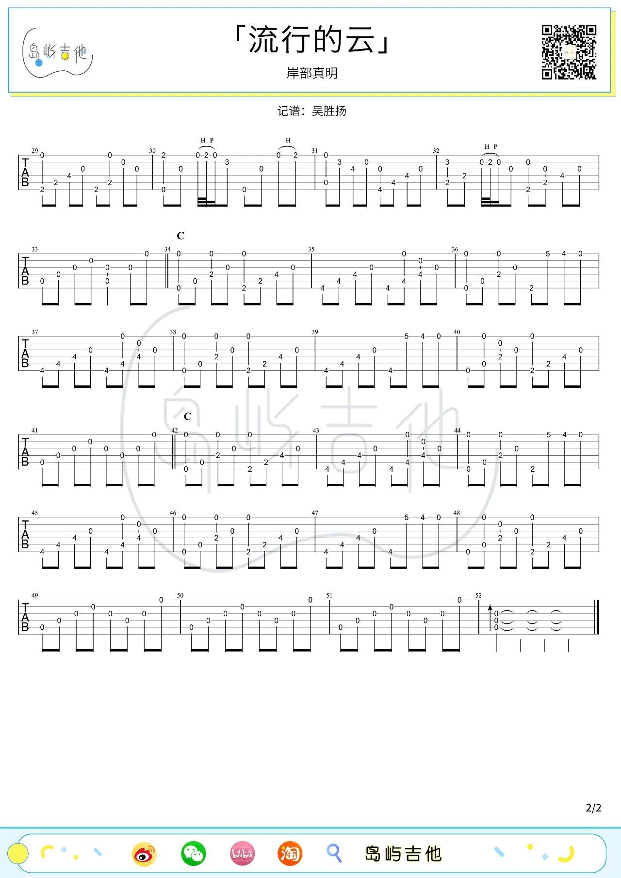 岸部真明《流行的云》指弹吉他谱-教学2