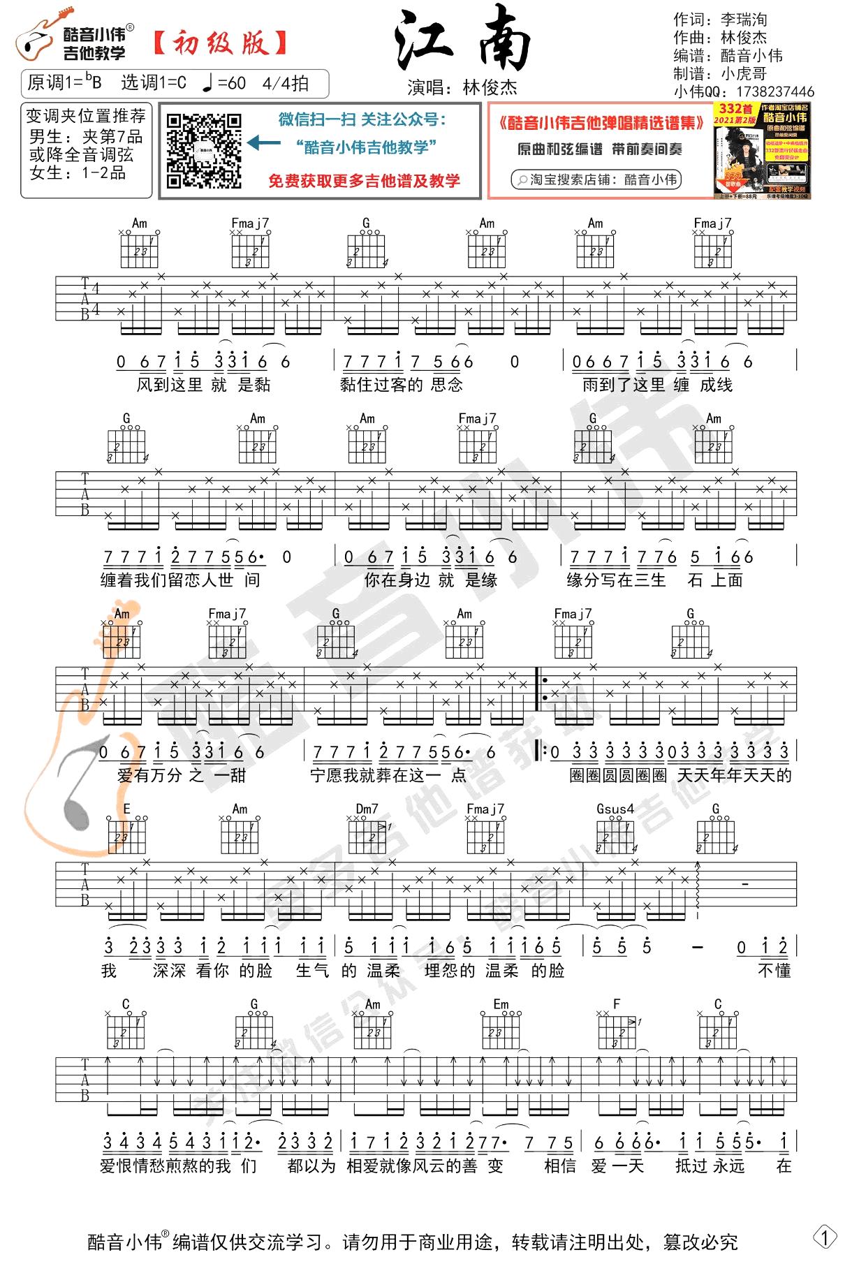 林俊杰-江南吉他谱初级版-1