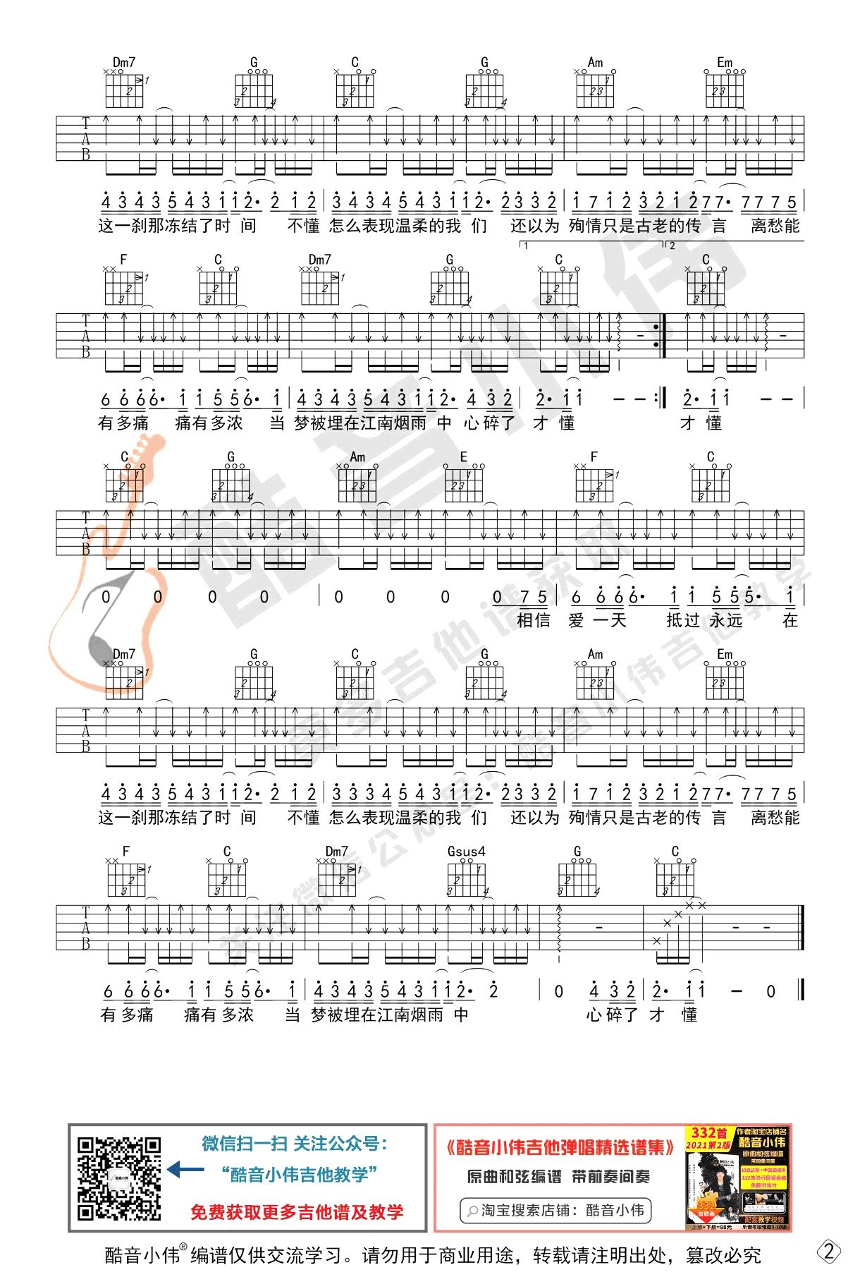 林俊杰-江南吉他谱初级版-2