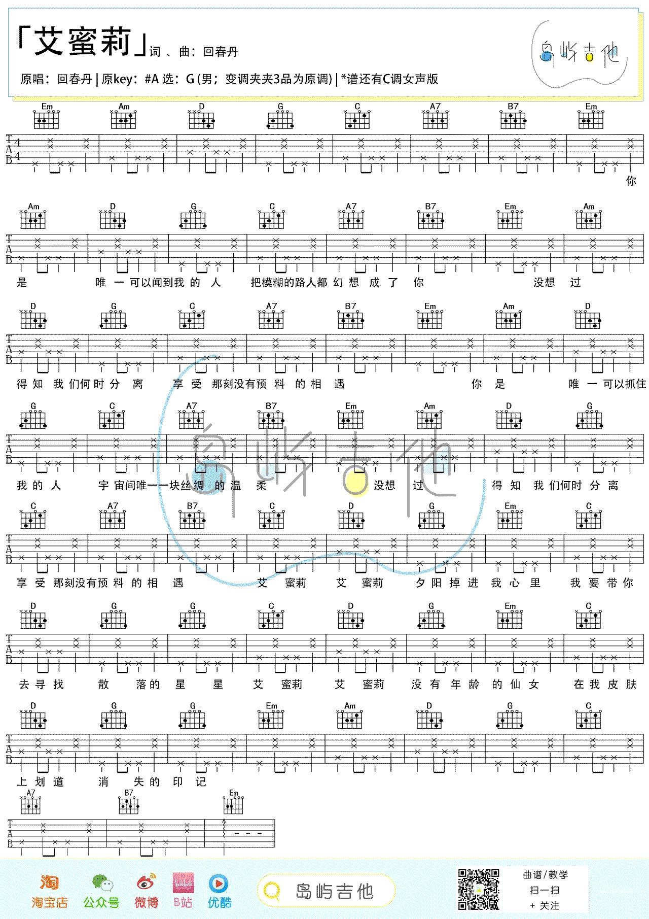 回春丹-艾蜜莉吉他谱-G调男生版