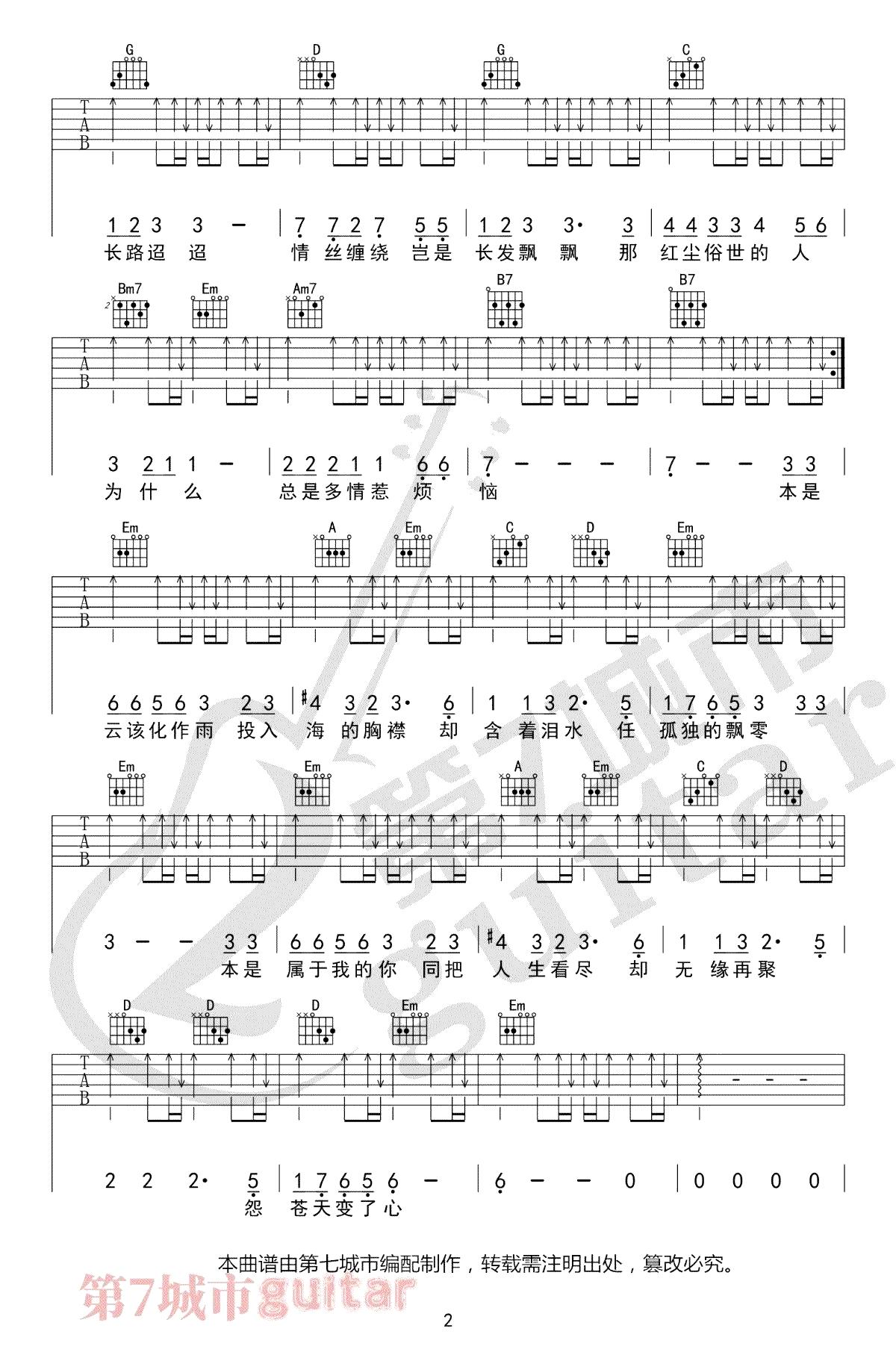 怨苍天变了心吉他谱-王小帅吉他版-2