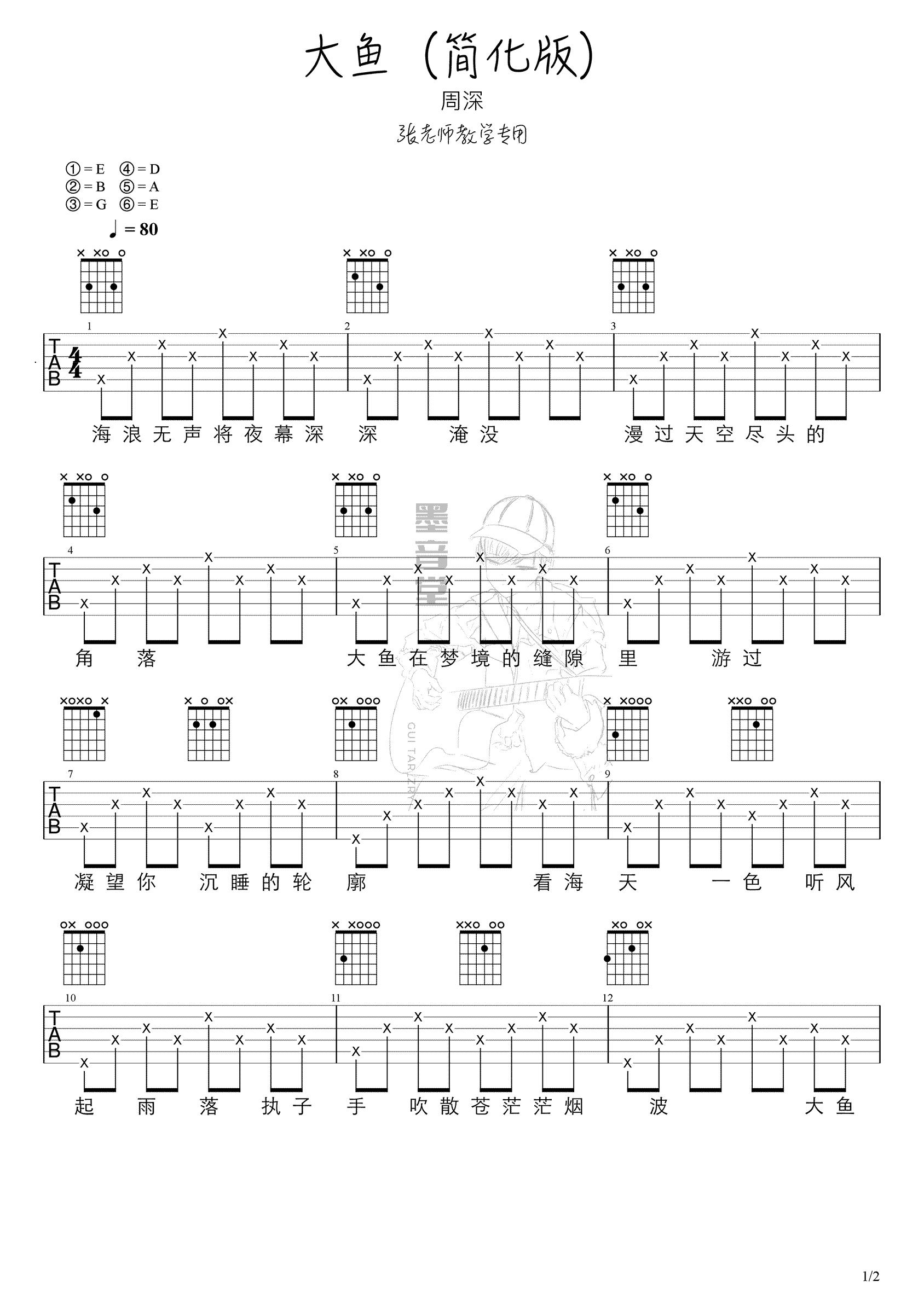 周深《大鱼》吉他谱-简化版-1