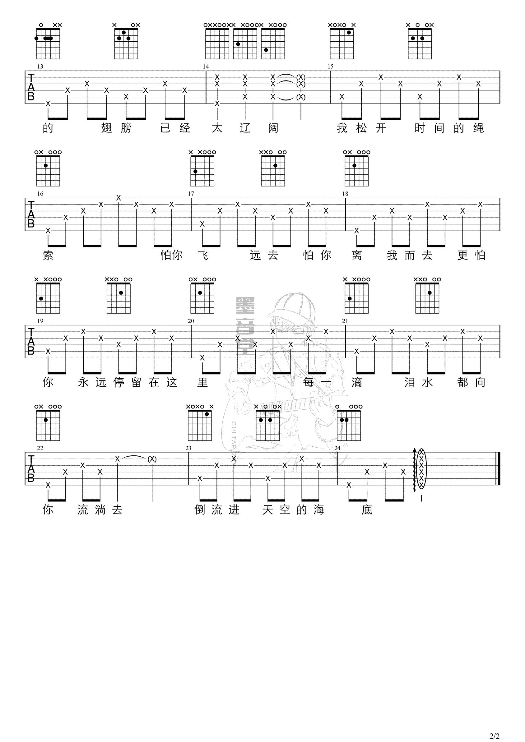 周深《大鱼》吉他谱-简化版-2