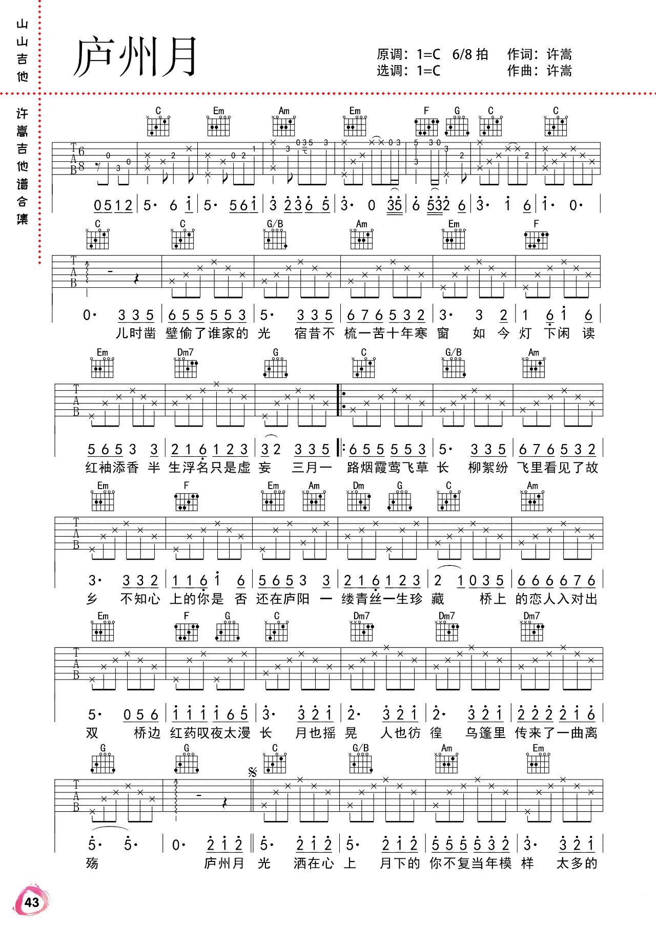 许嵩-庐州月吉他谱-弹唱演示-1