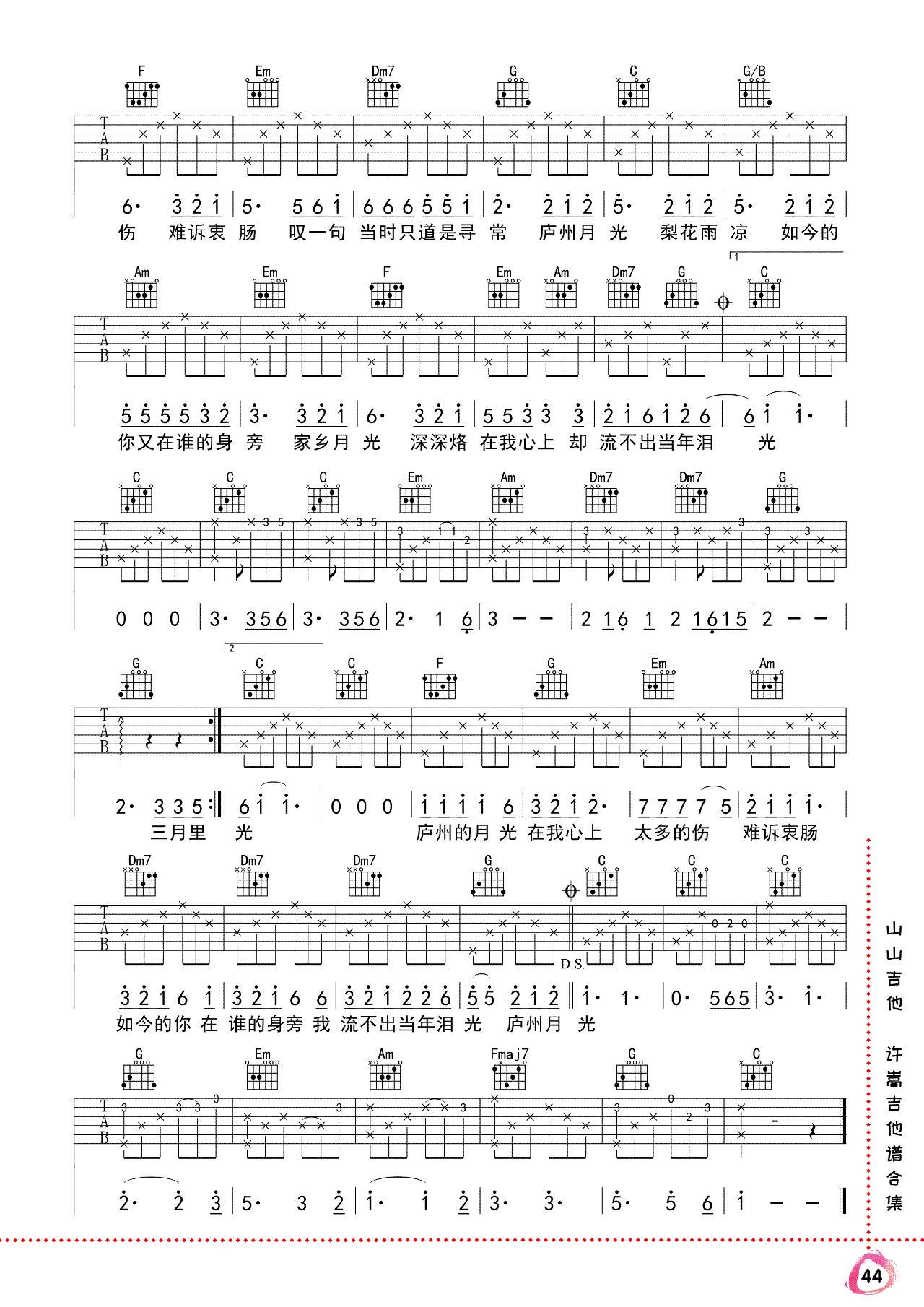 许嵩-庐州月吉他谱-弹唱演示-2