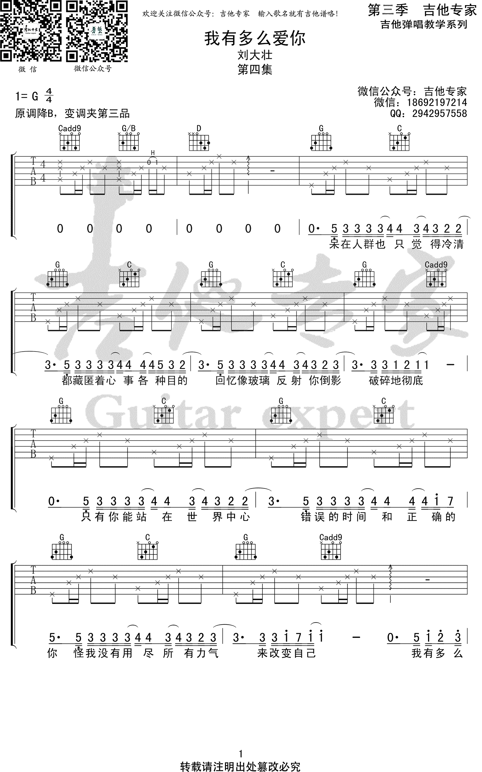 刘大壮-我有多么爱你吉他谱-1