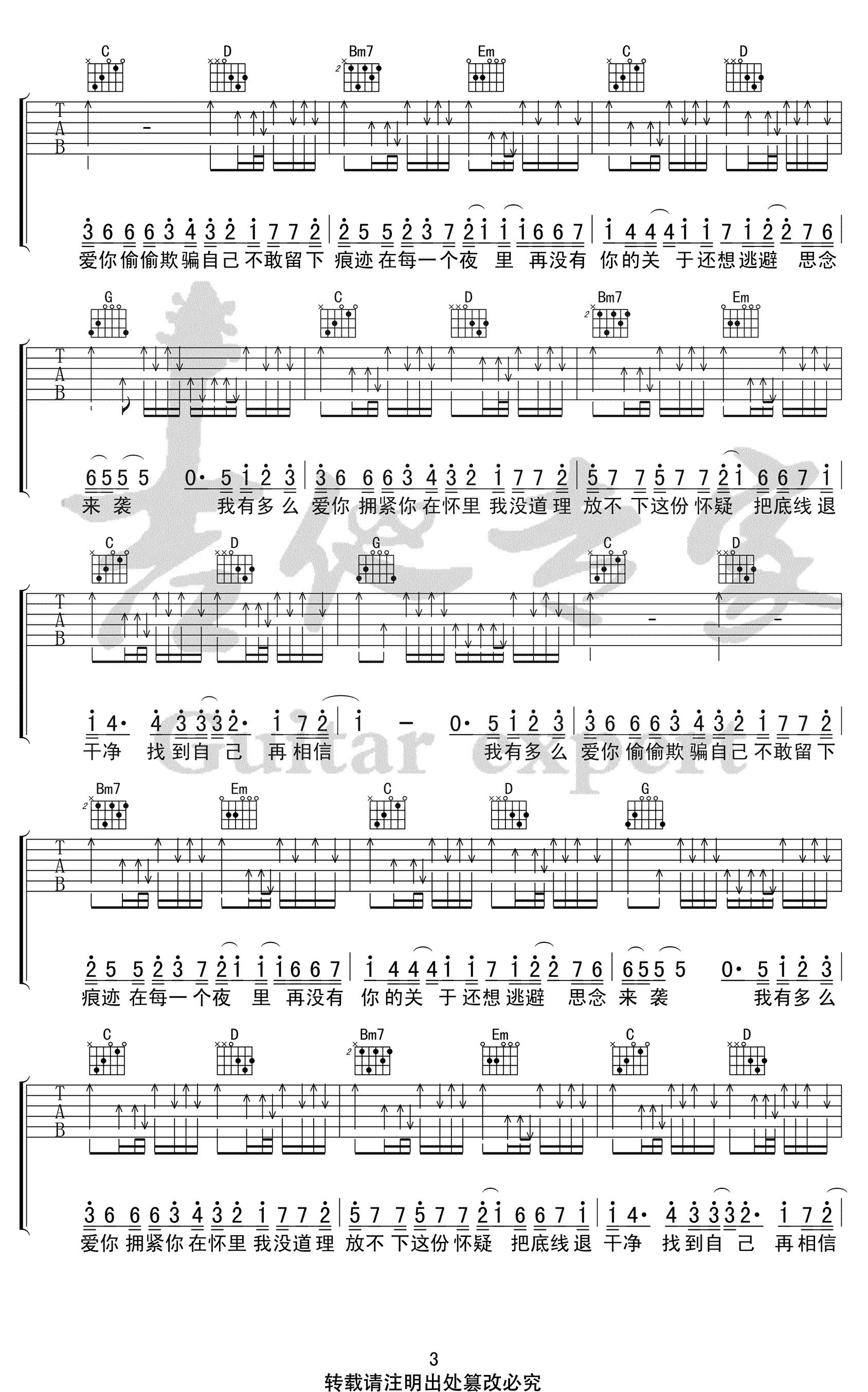 刘大壮-我有多么爱你吉他谱-3